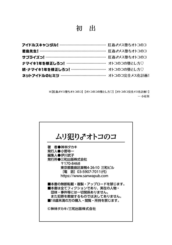 Muri-hanri ♂ otokonoko 116