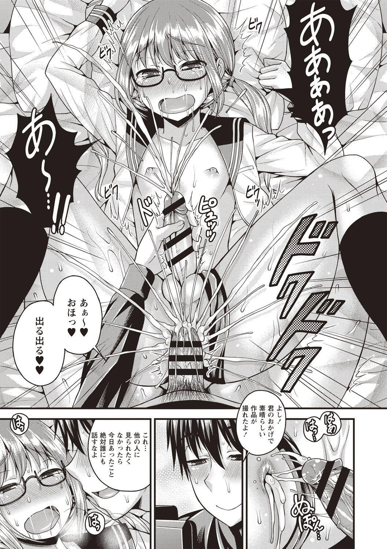 Muri-hanri ♂ otokonoko 42