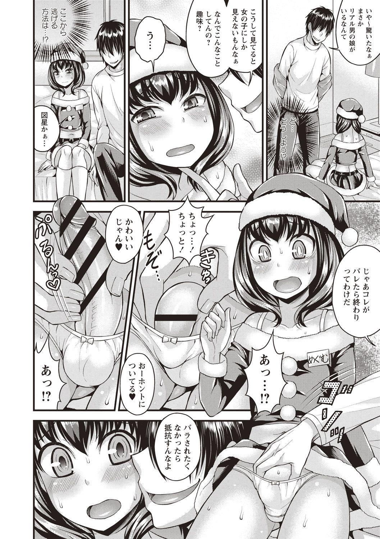 Muri-hanri ♂ otokonoko 49