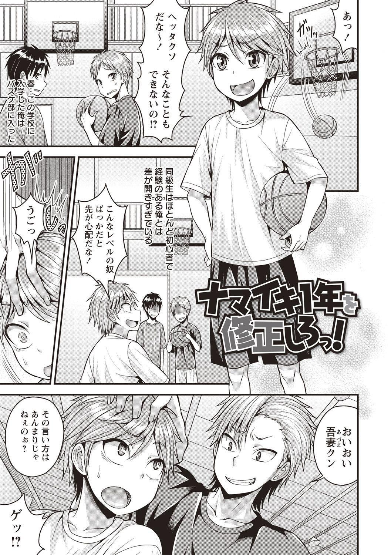 Muri-hanri ♂ otokonoko 64