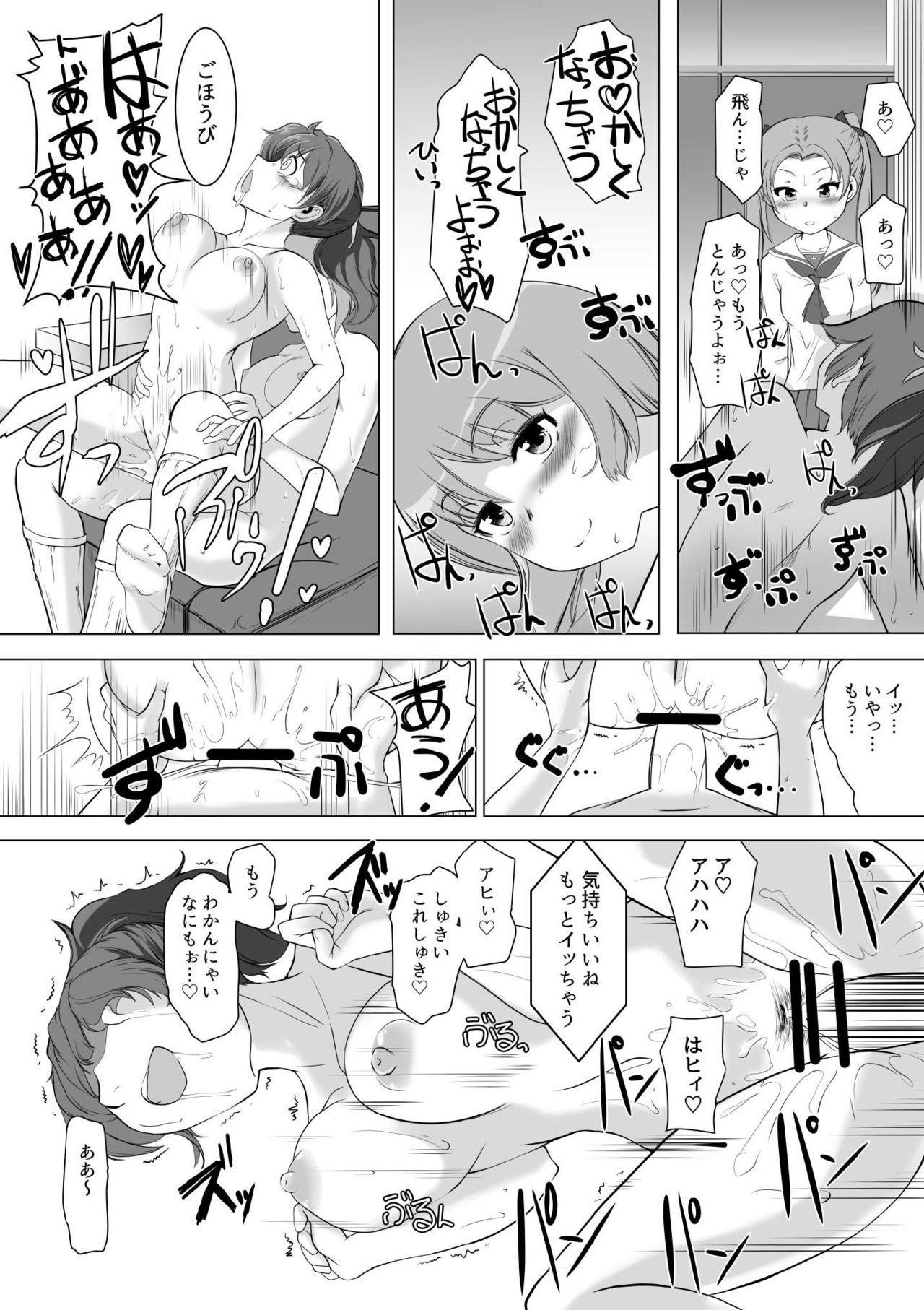 Saimin Zecchou Yuzu Shibori 19