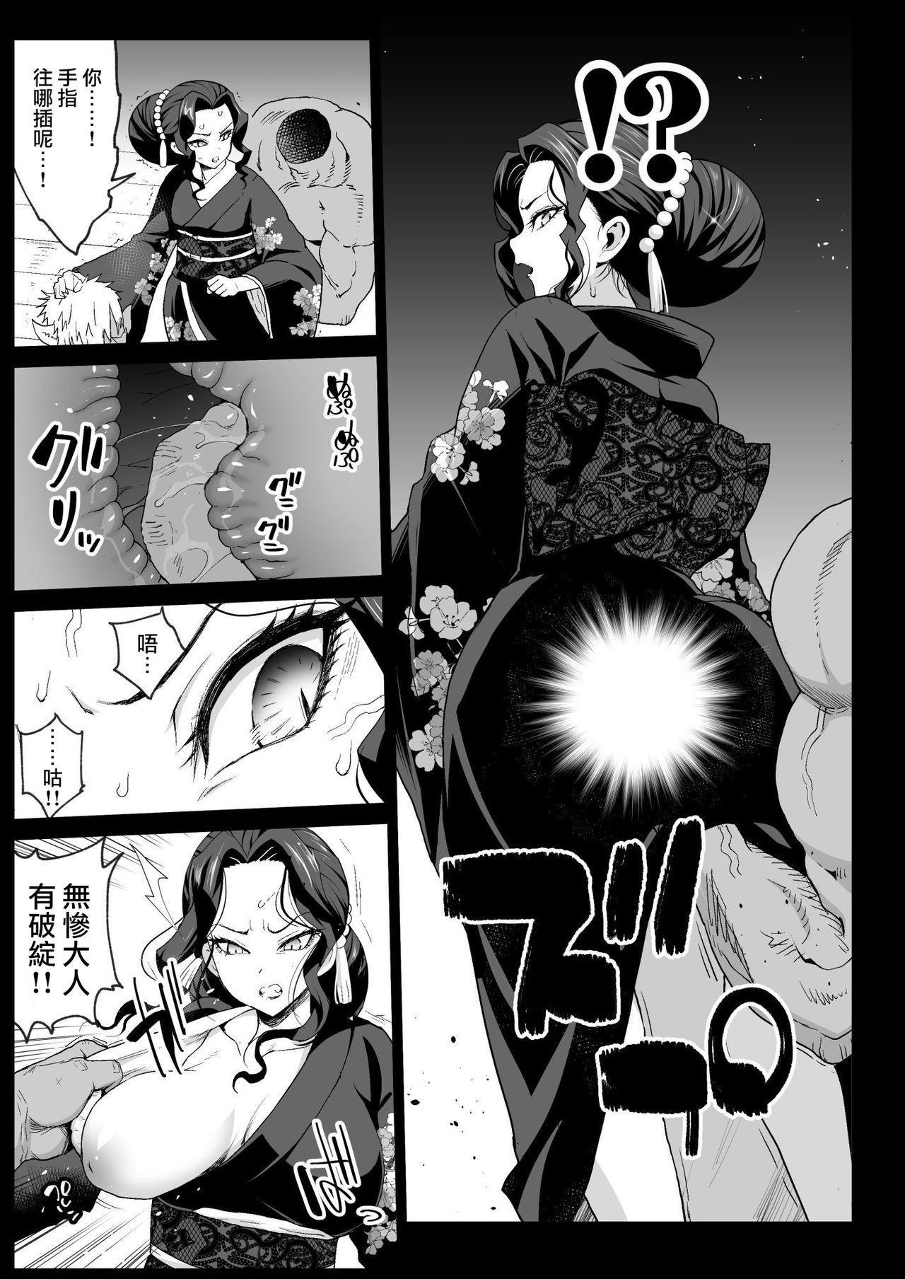 [Eromazun (Ma-kurou)] Mesu Ochi Jou Muzan-sama - RAPE OF DEMON SLAYER 4 (Kimetsu no Yaiba) [Chinese] [瑞树汉化组] [Digital] 9
