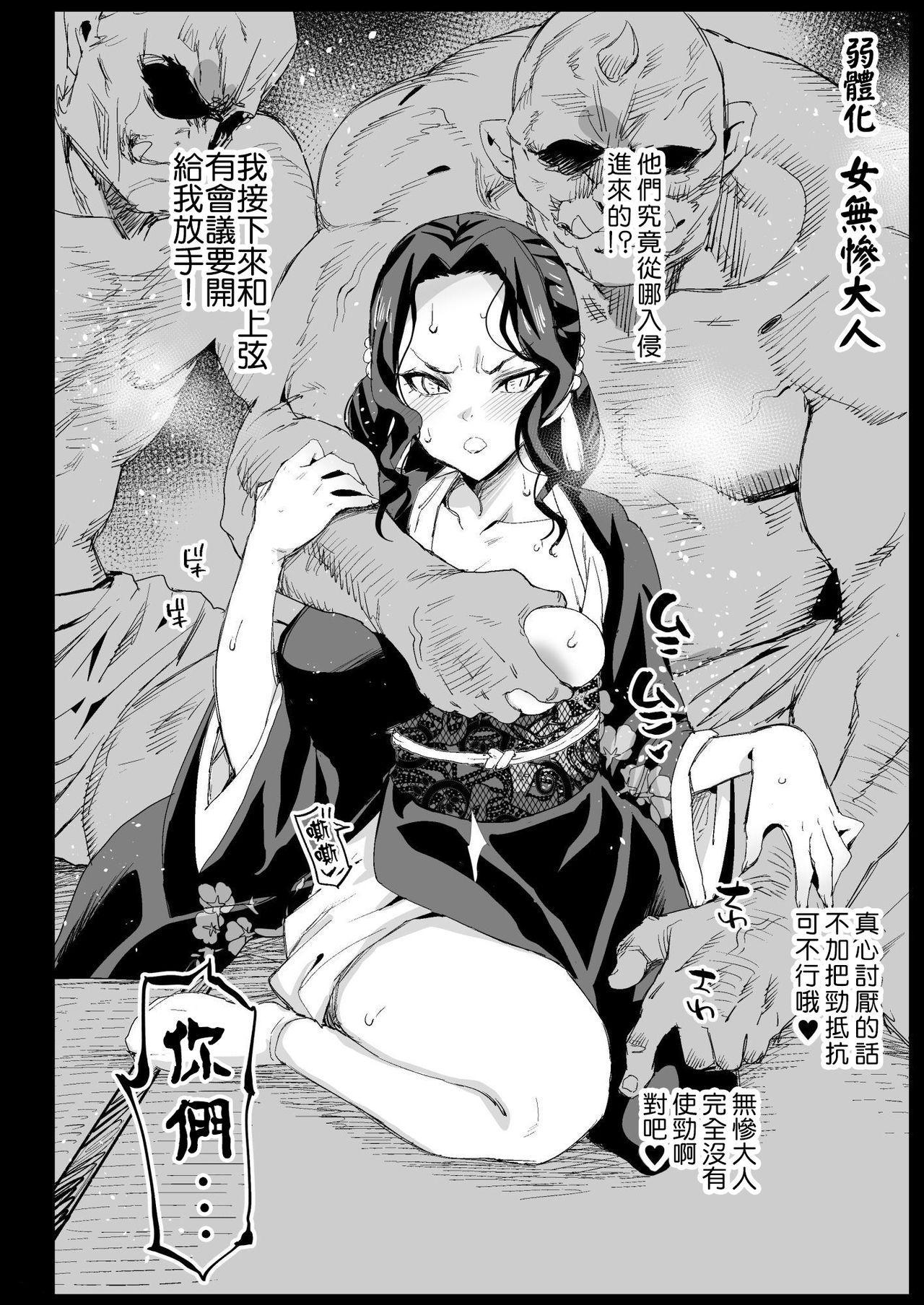 [Eromazun (Ma-kurou)] Mesu Ochi Jou Muzan-sama - RAPE OF DEMON SLAYER 4 (Kimetsu no Yaiba) [Chinese] [瑞树汉化组] [Digital] 31