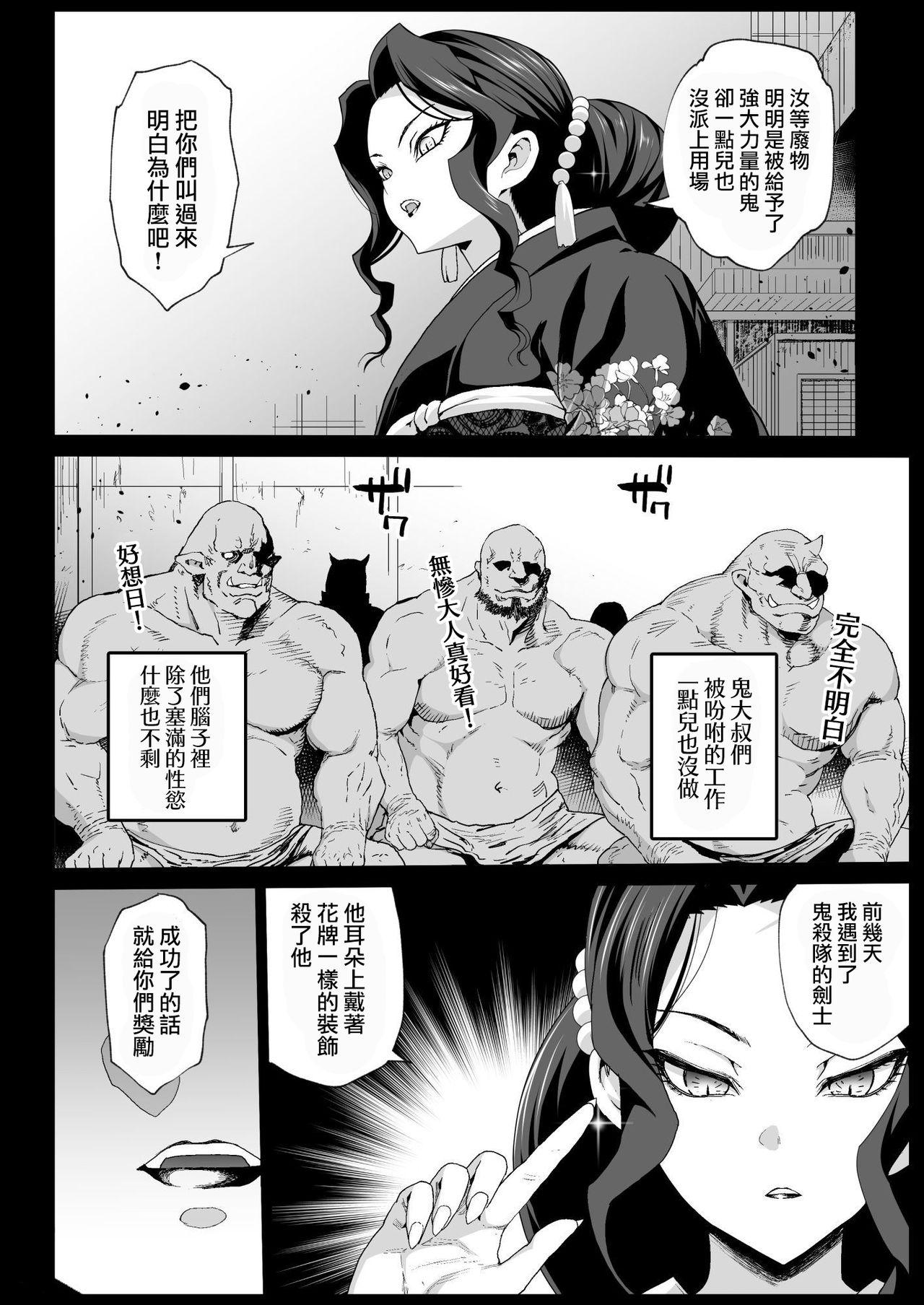 [Eromazun (Ma-kurou)] Mesu Ochi Jou Muzan-sama - RAPE OF DEMON SLAYER 4 (Kimetsu no Yaiba) [Chinese] [瑞树汉化组] [Digital] 6