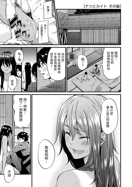 [みくに瑞貴] ナツとカイト (悪女考察) 中文翻譯 16