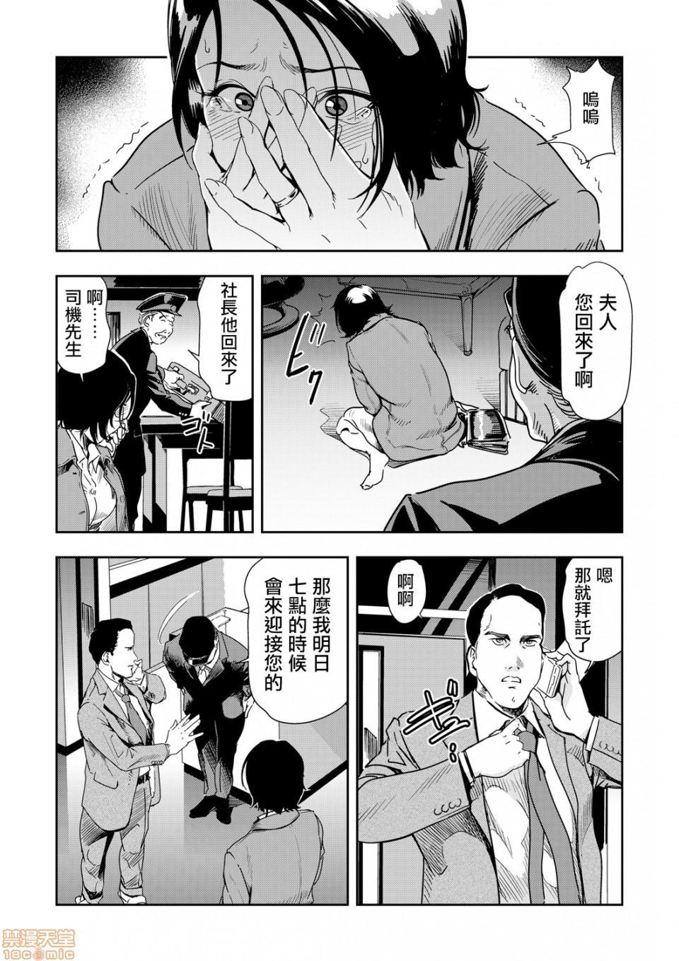 Chikan Express 5 3