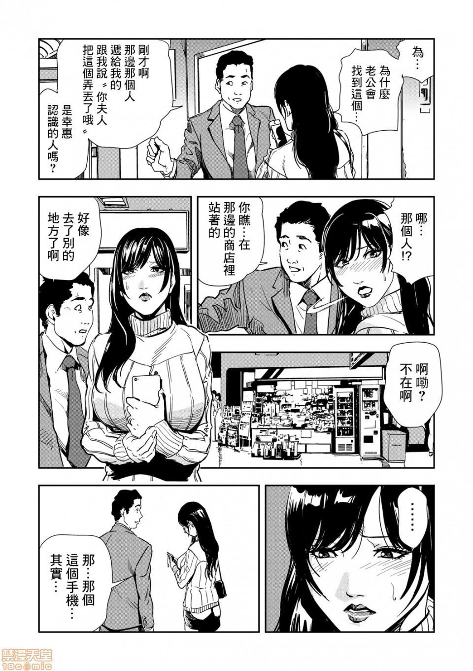Chikan Express 2 6