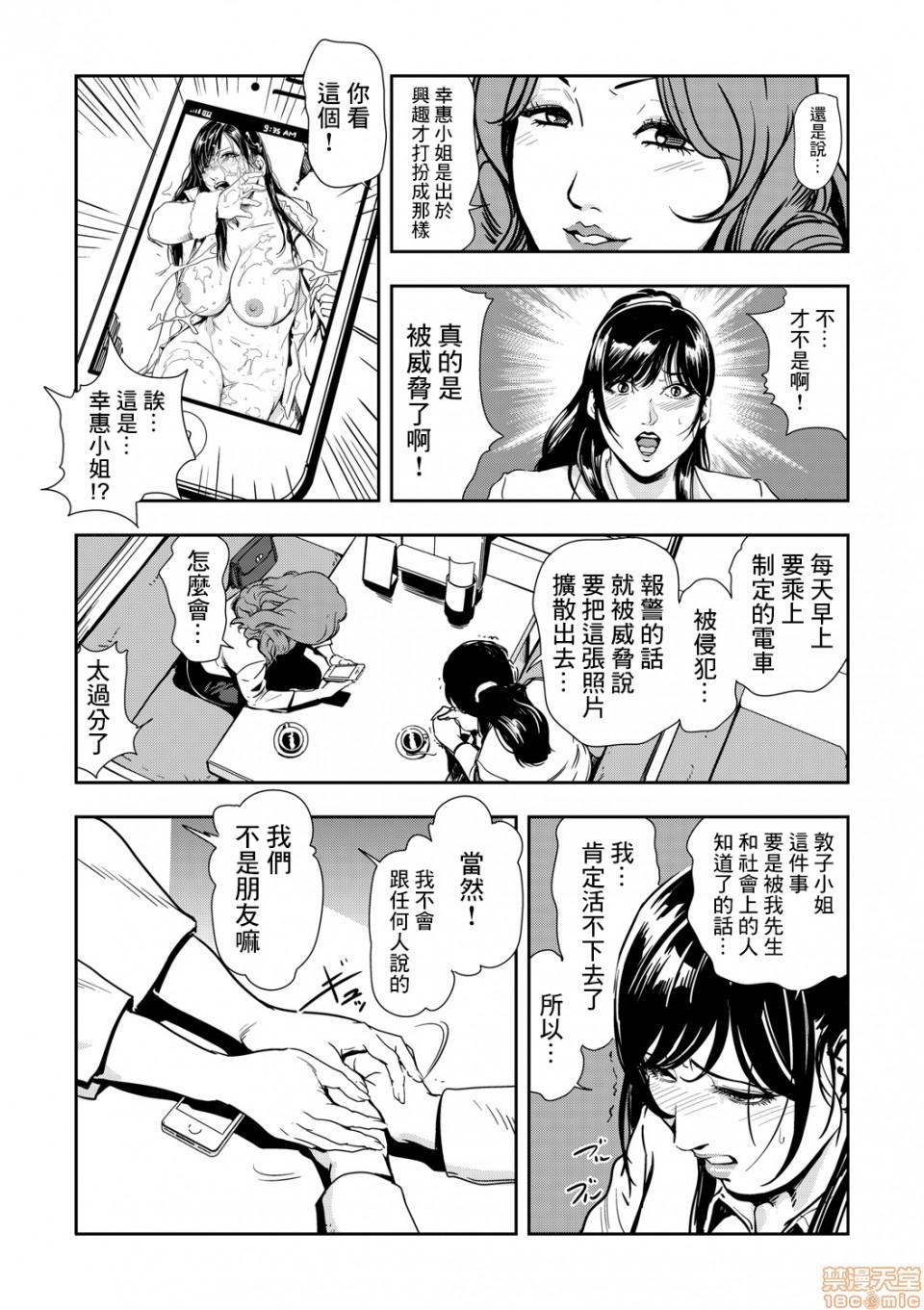 Chikan Express 3 16