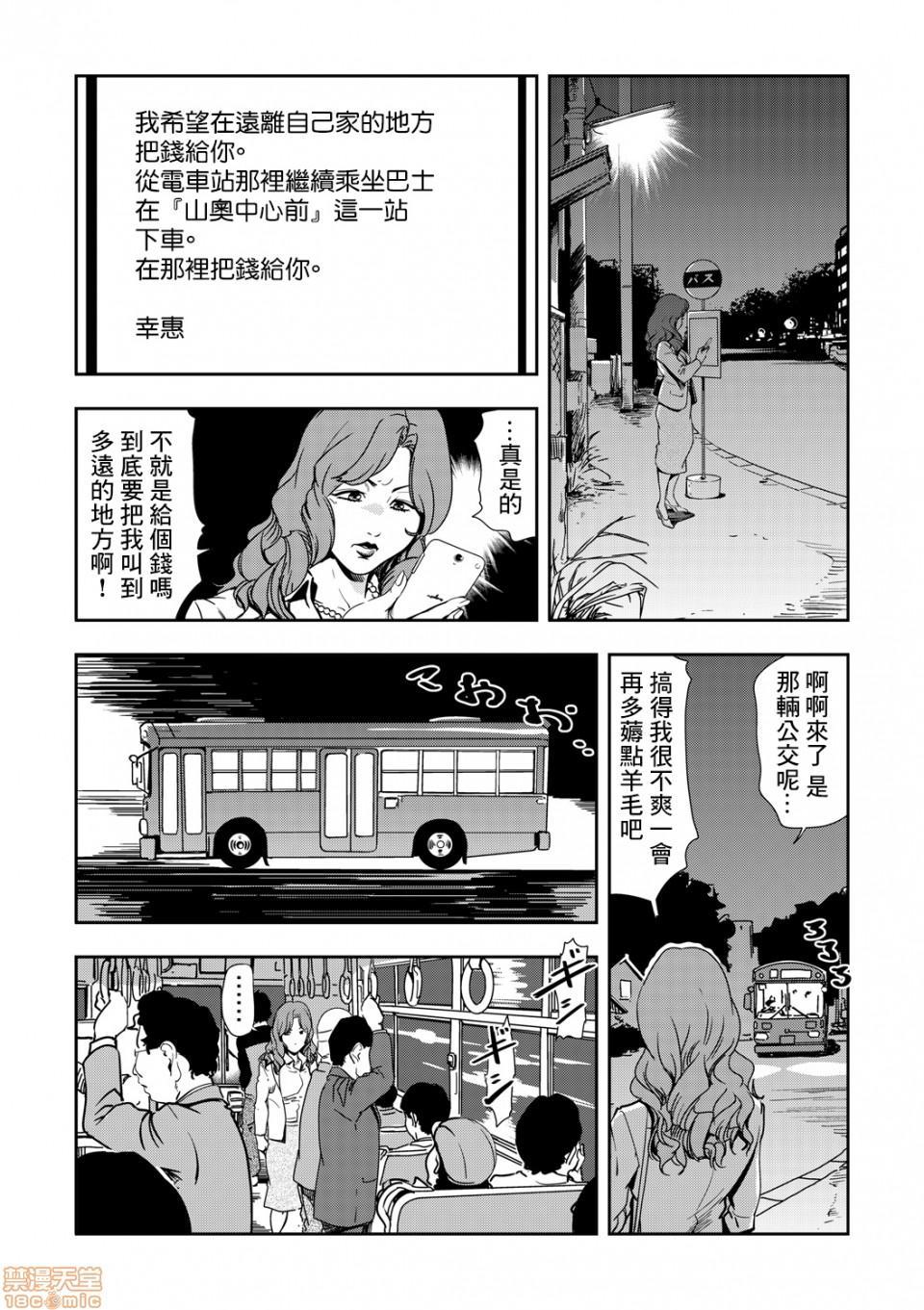 Chikan Express 3 20
