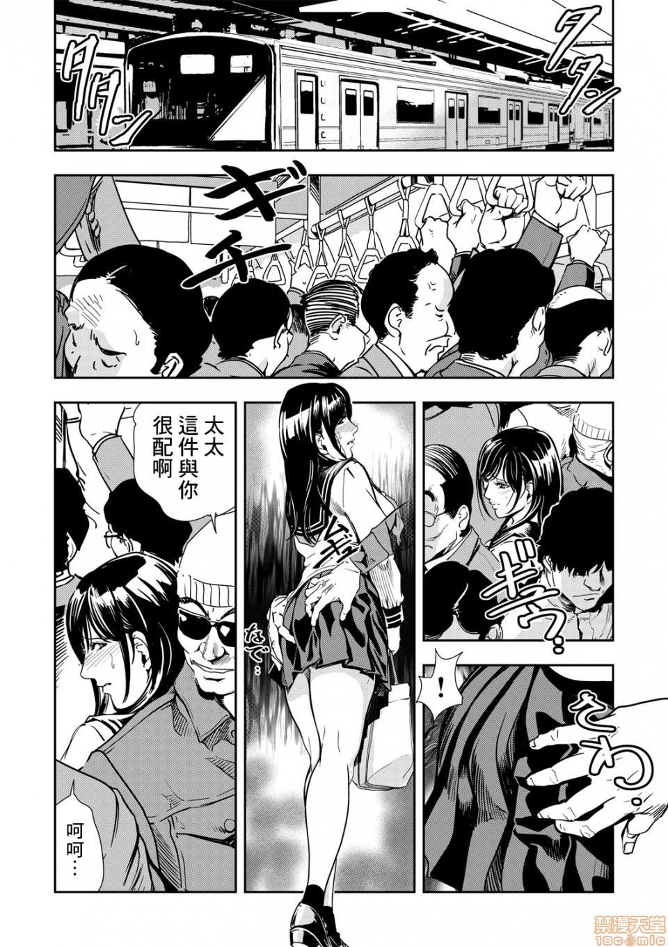Chikan Express 3 4
