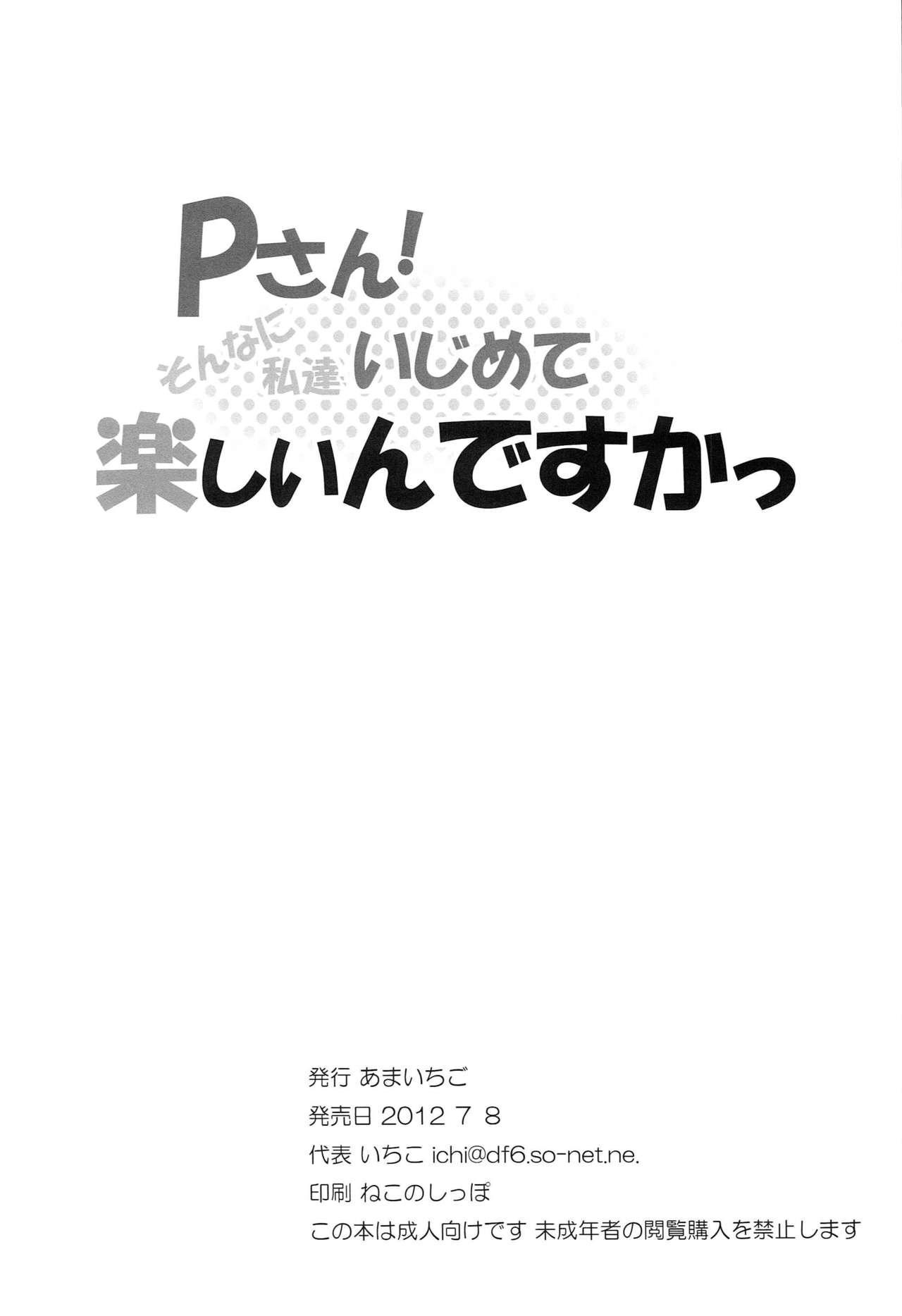 P-san! Sonnani Watashitachi Ijimete Tanoshii n Desuka 24