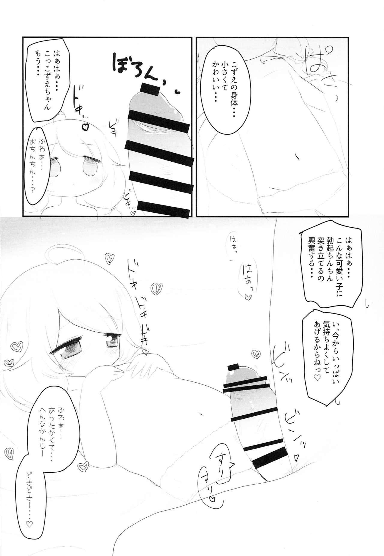 Yusa Kozue to Onsen Ryokou 12