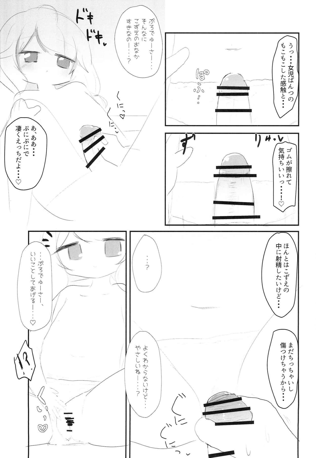 Yusa Kozue to Onsen Ryokou 13