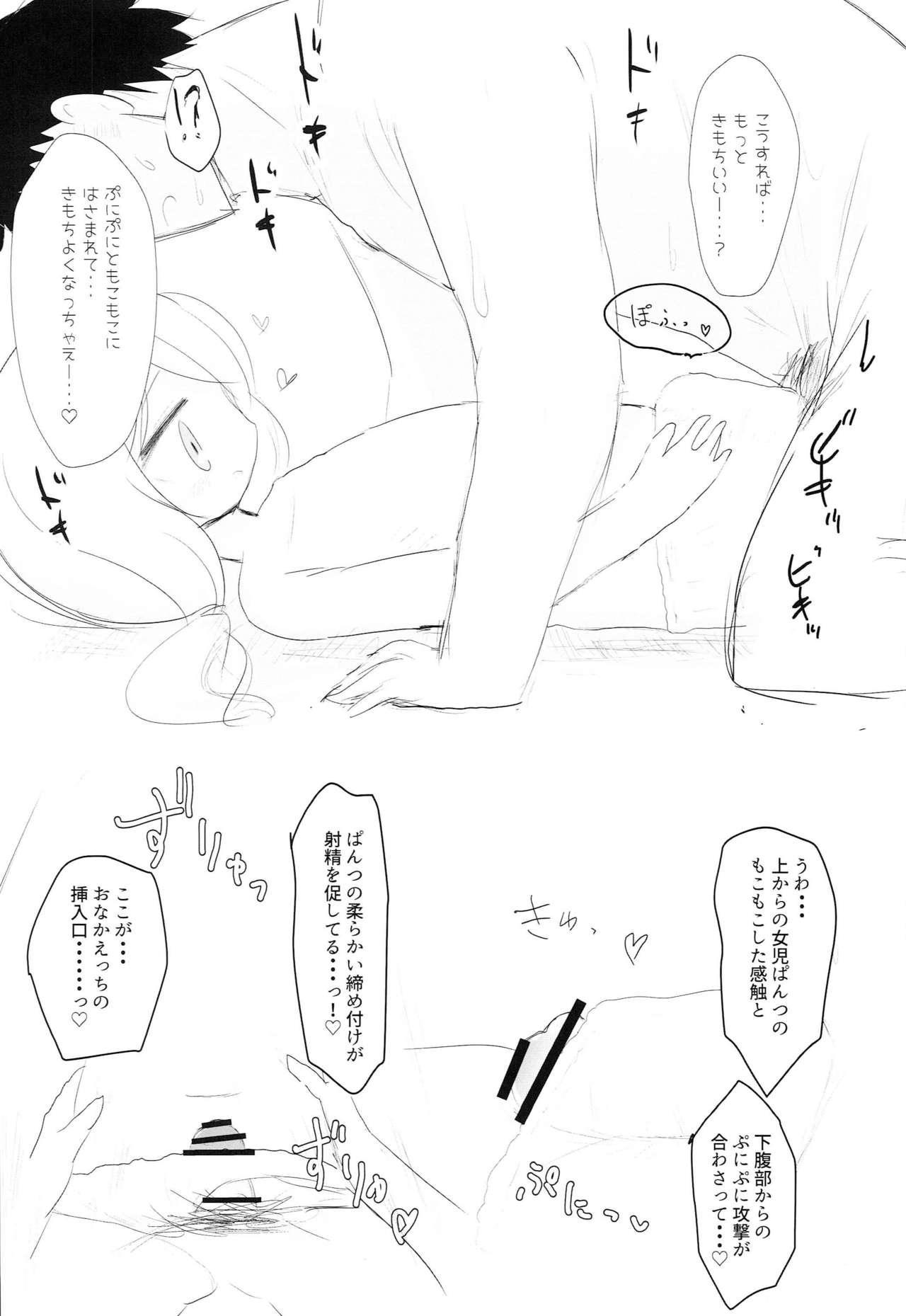 Yusa Kozue to Onsen Ryokou 14