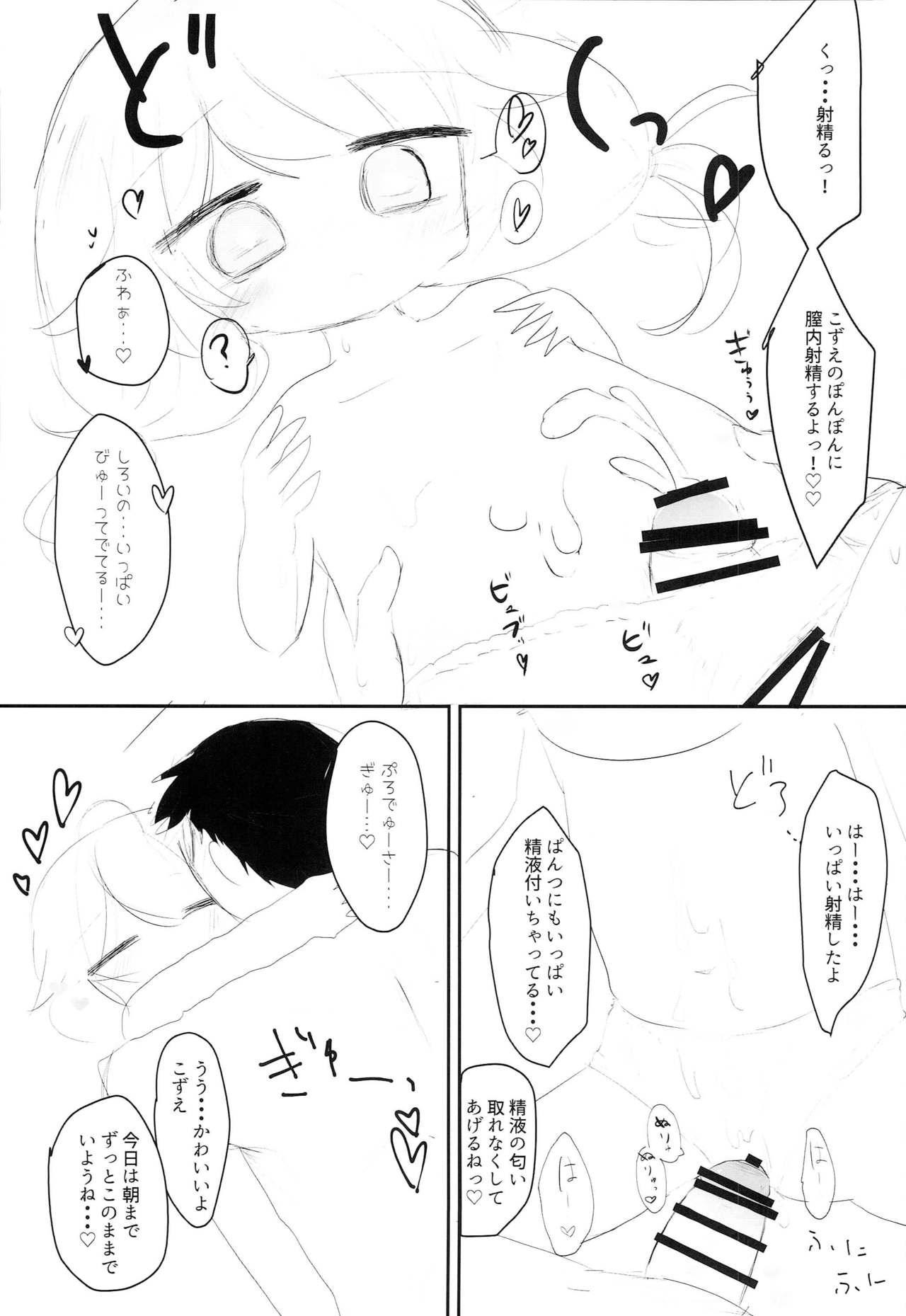 Yusa Kozue to Onsen Ryokou 15