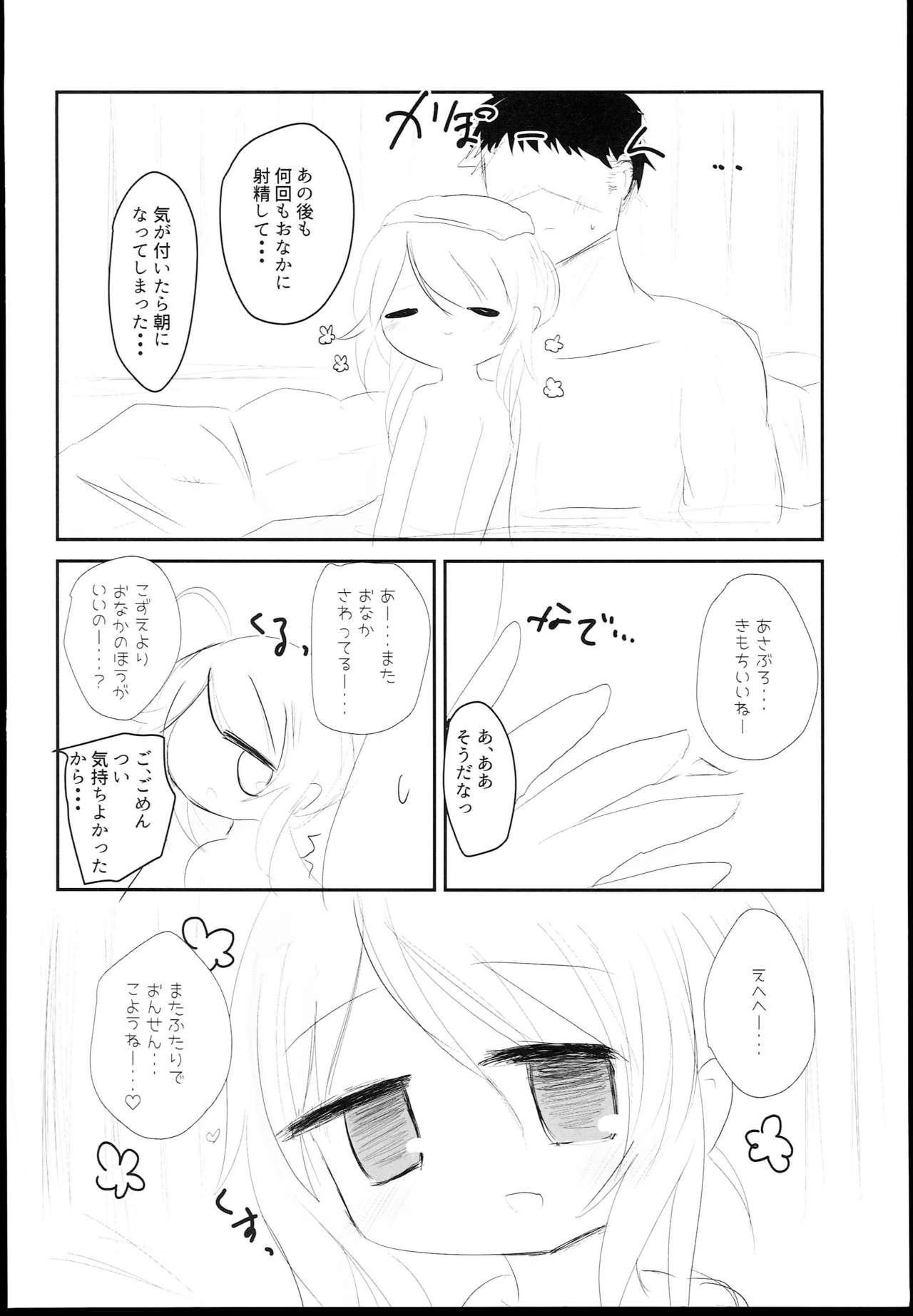 Yusa Kozue to Onsen Ryokou 16