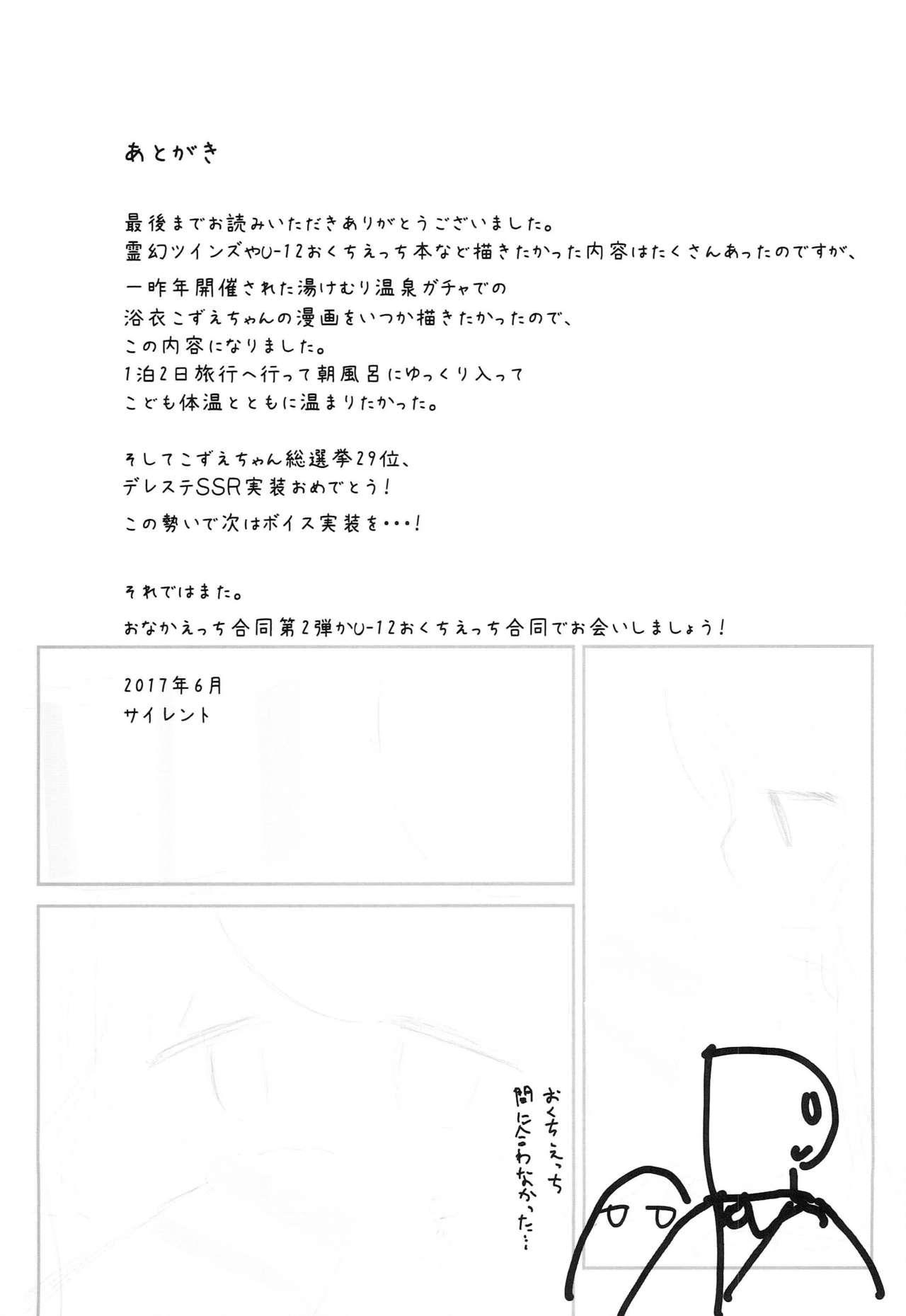 Yusa Kozue to Onsen Ryokou 17