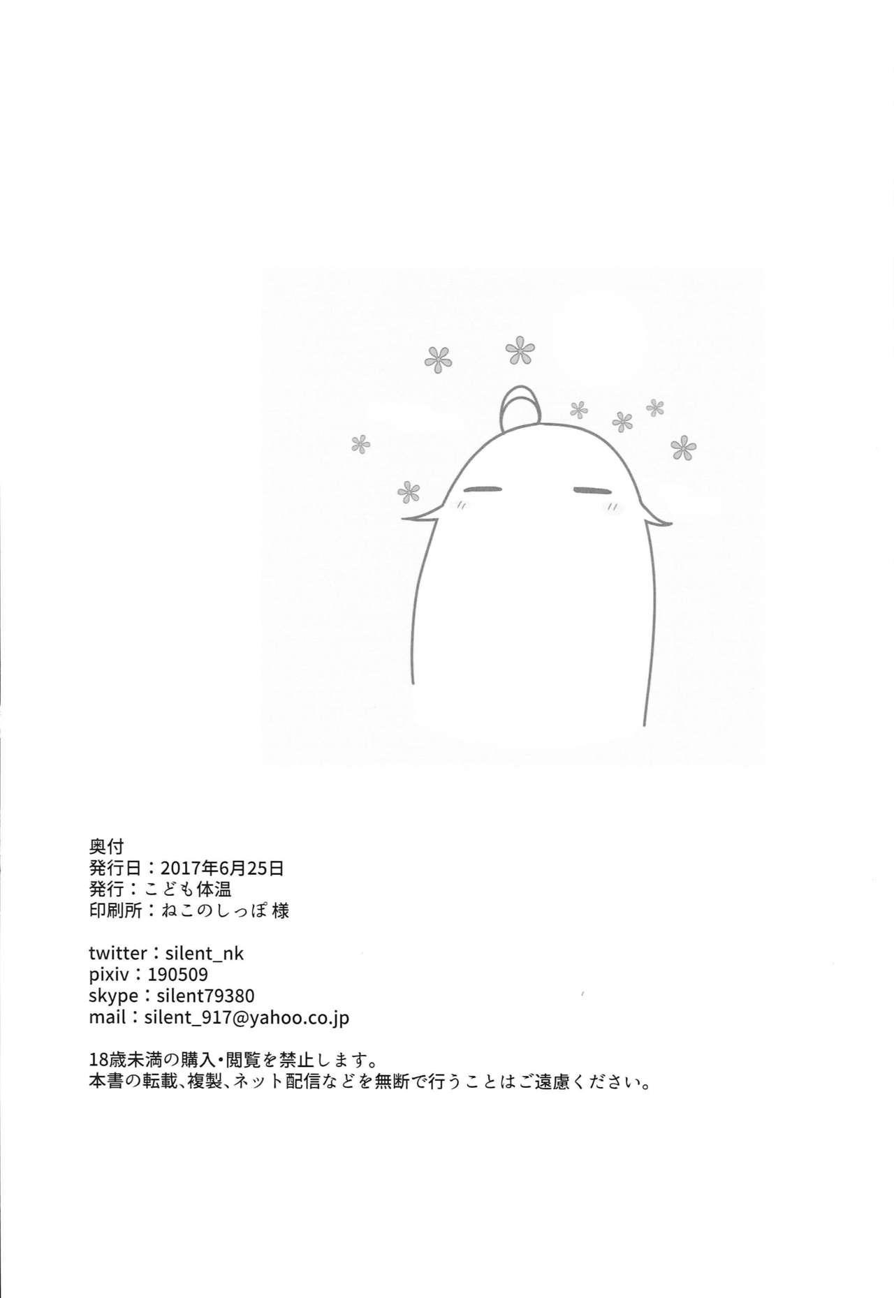 Yusa Kozue to Onsen Ryokou 18