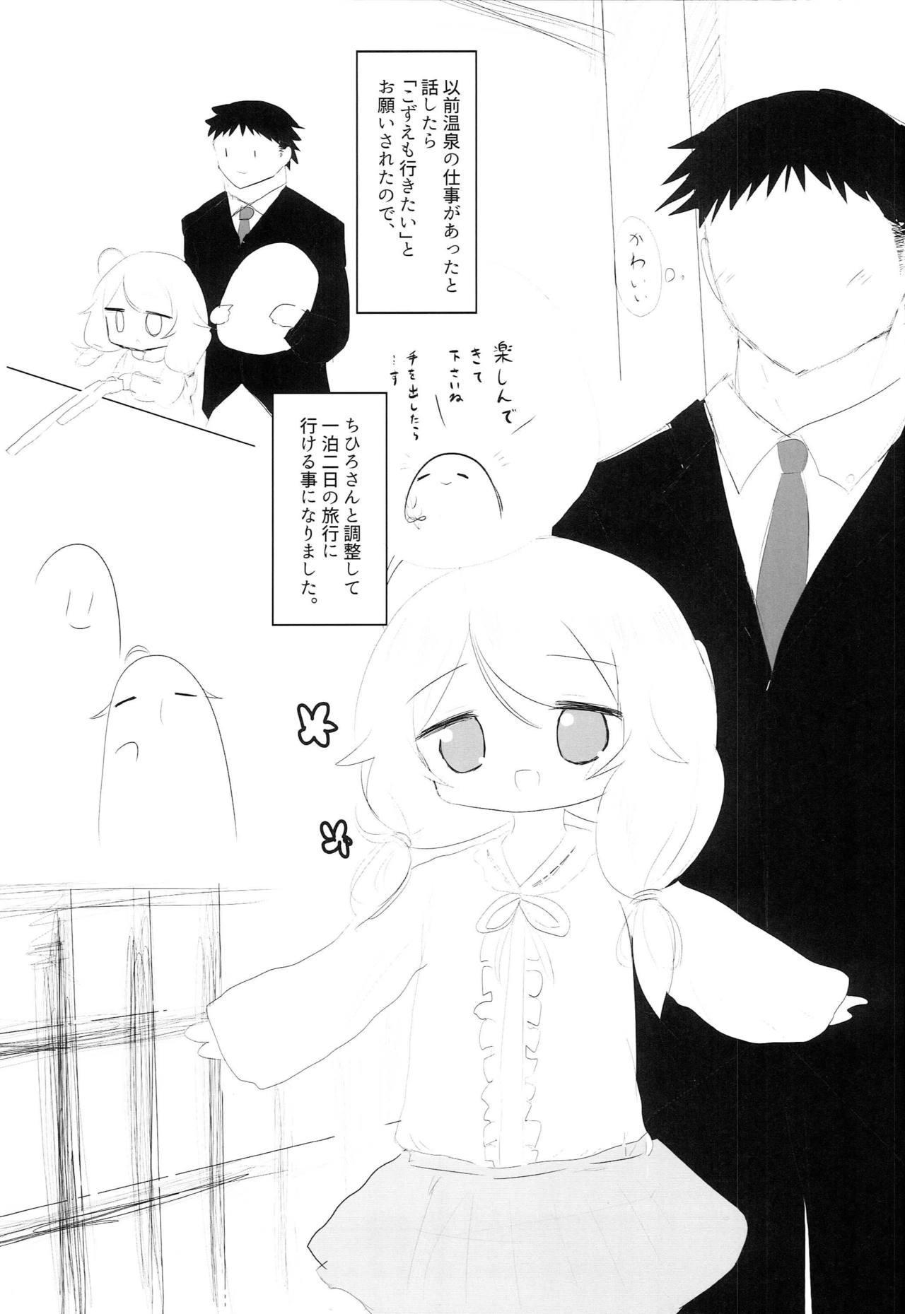 Yusa Kozue to Onsen Ryokou 1