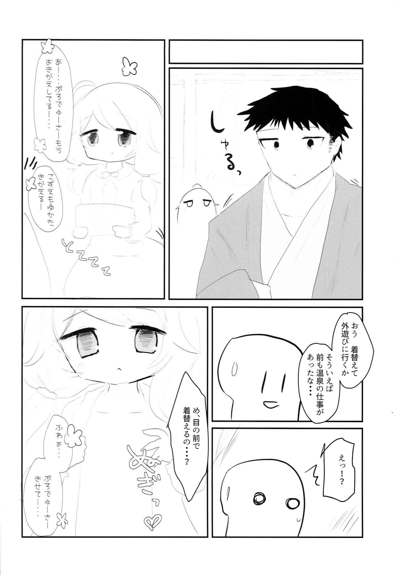 Yusa Kozue to Onsen Ryokou 2