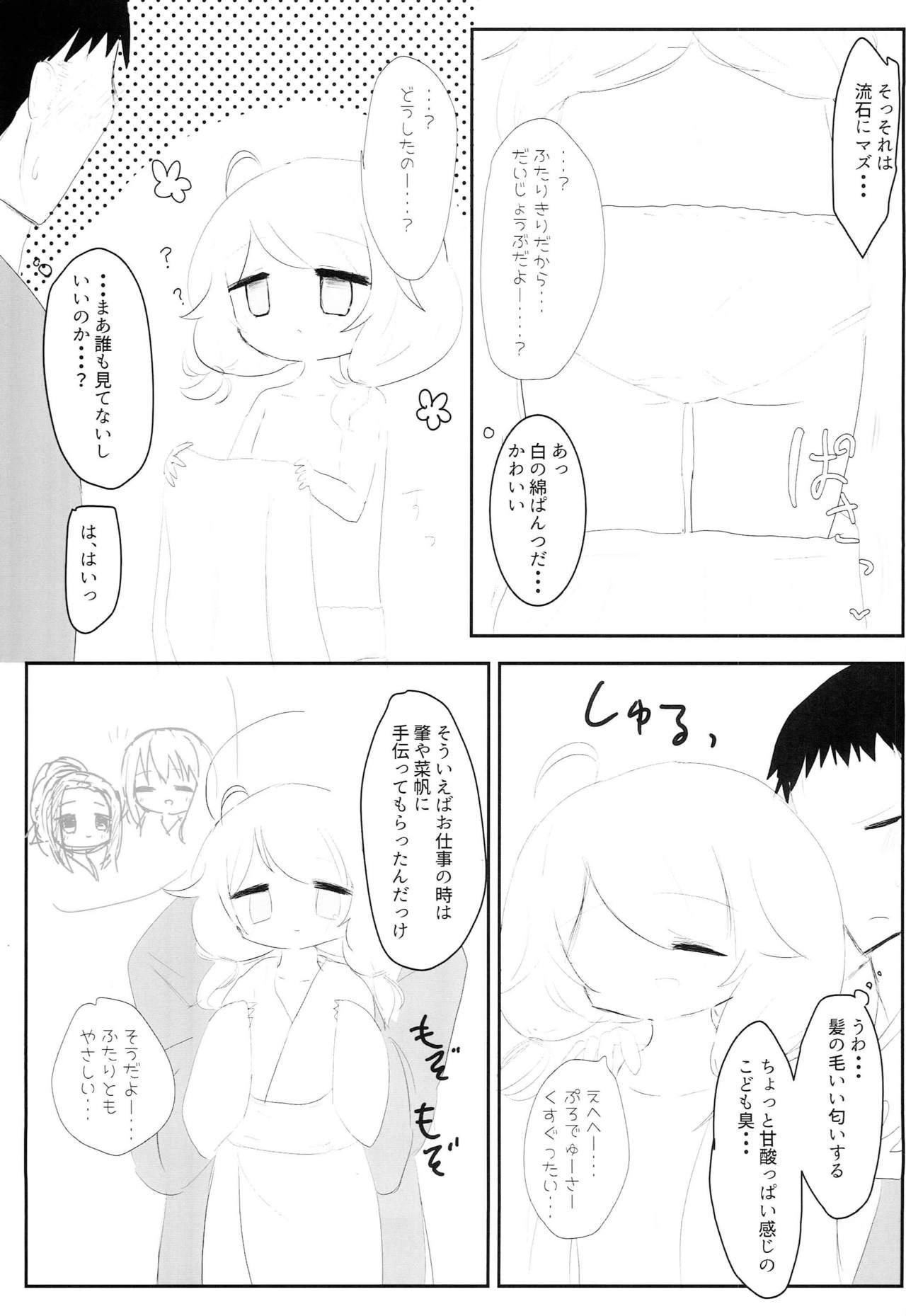 Yusa Kozue to Onsen Ryokou 3