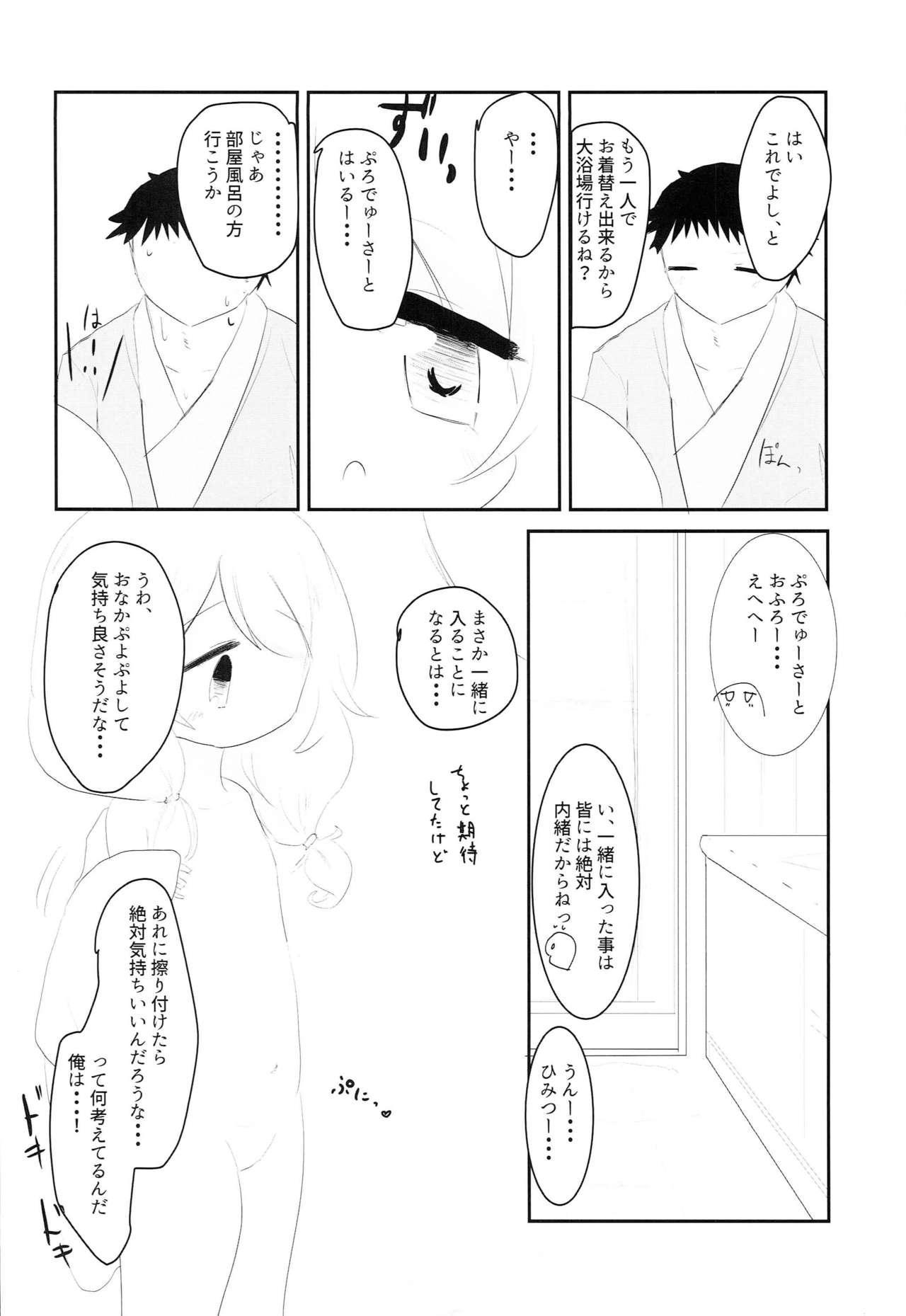 Yusa Kozue to Onsen Ryokou 4
