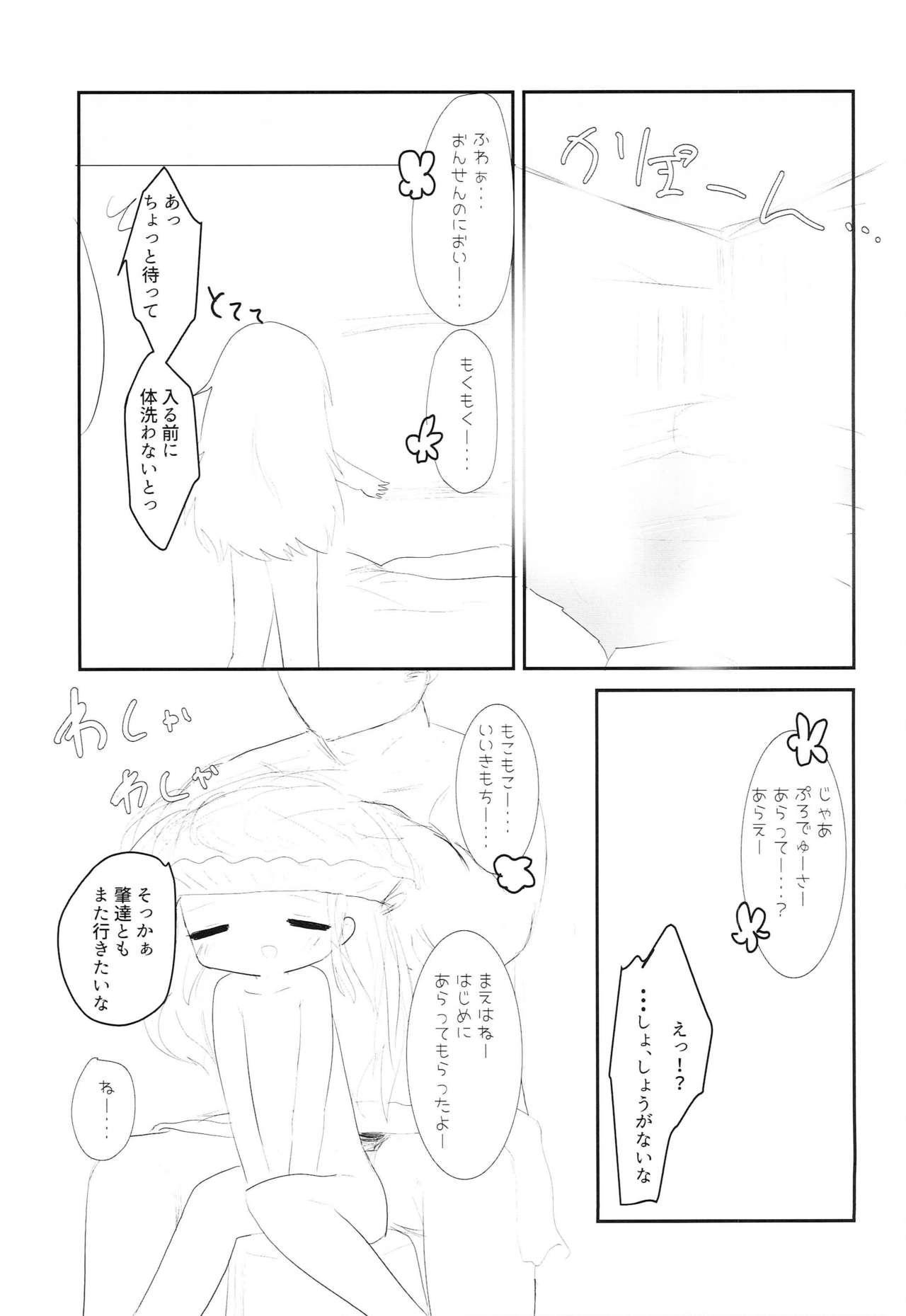 Yusa Kozue to Onsen Ryokou 5