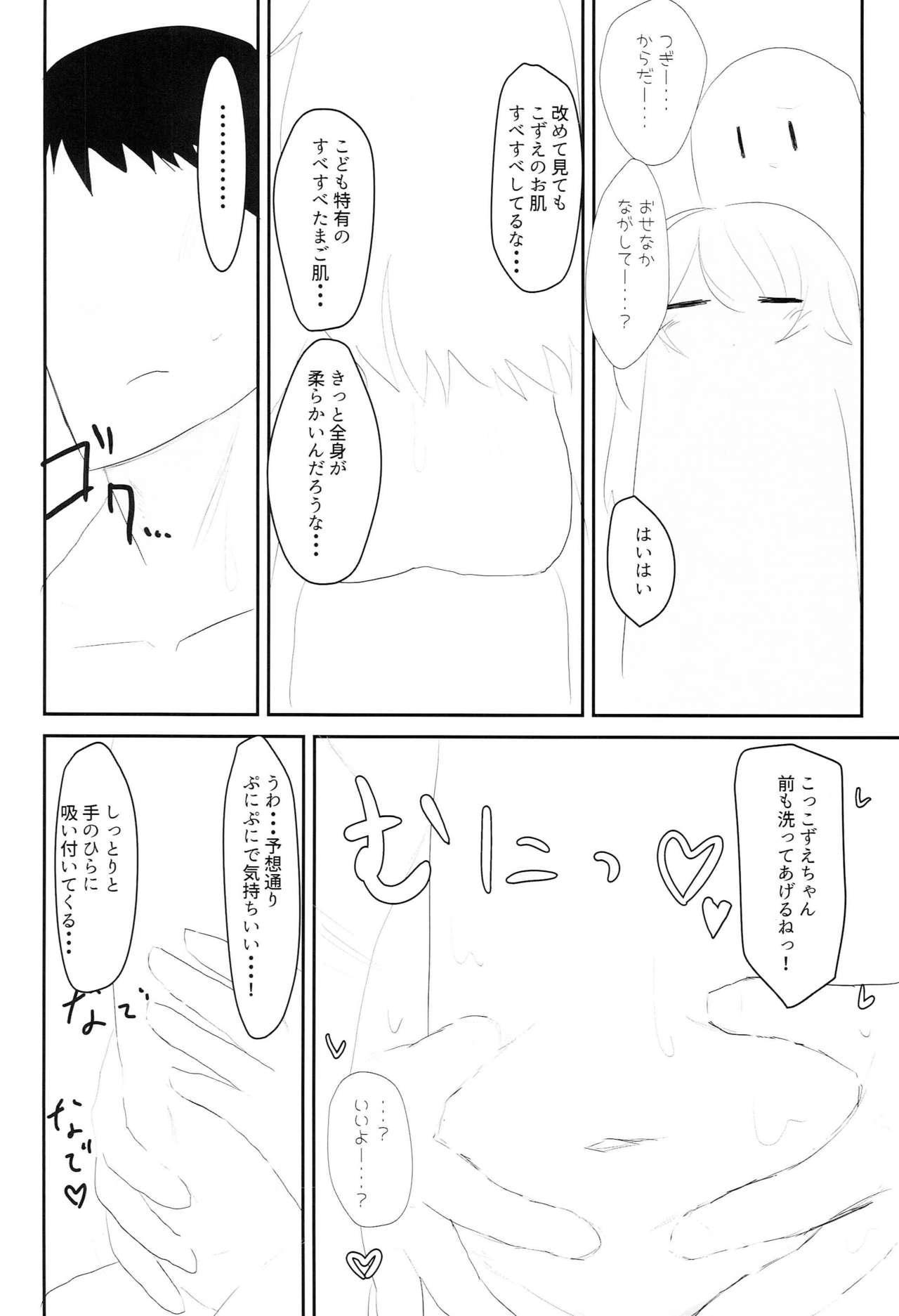 Yusa Kozue to Onsen Ryokou 6