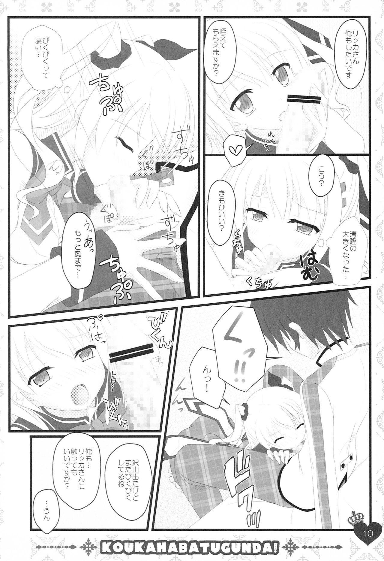 Ore no Rikka-san ga Biyaku o Tsukau Wake ga Nai! 9