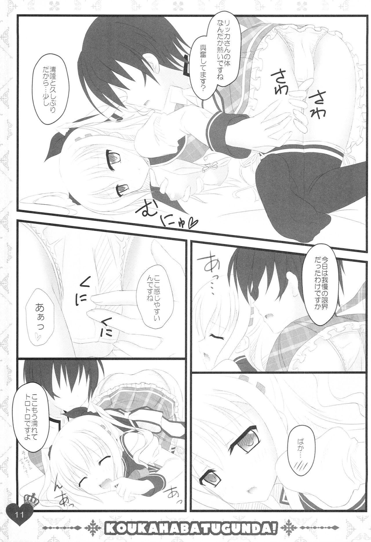 Ore no Rikka-san ga Biyaku o Tsukau Wake ga Nai! 10
