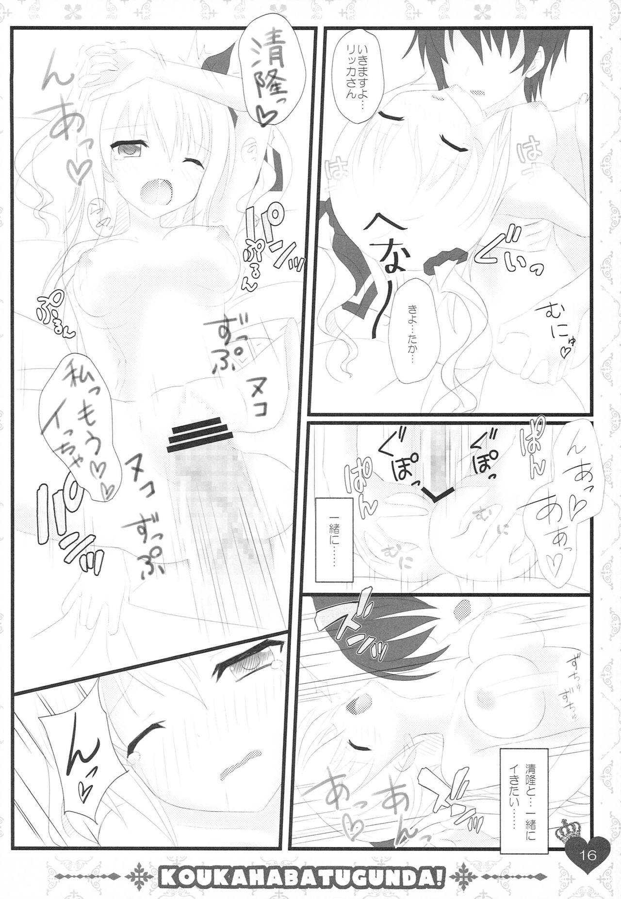 Ore no Rikka-san ga Biyaku o Tsukau Wake ga Nai! 15