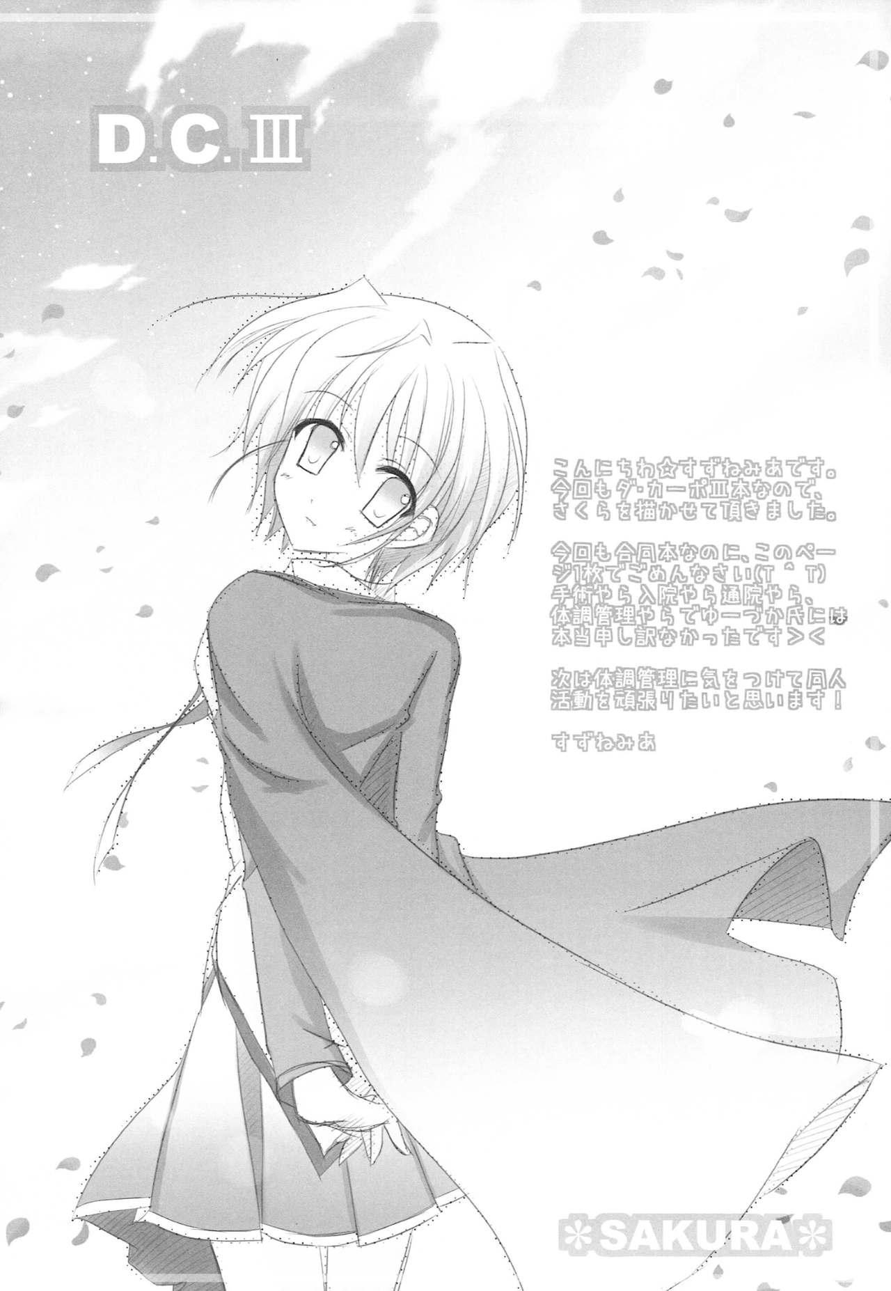 Ore no Rikka-san ga Biyaku o Tsukau Wake ga Nai! 21