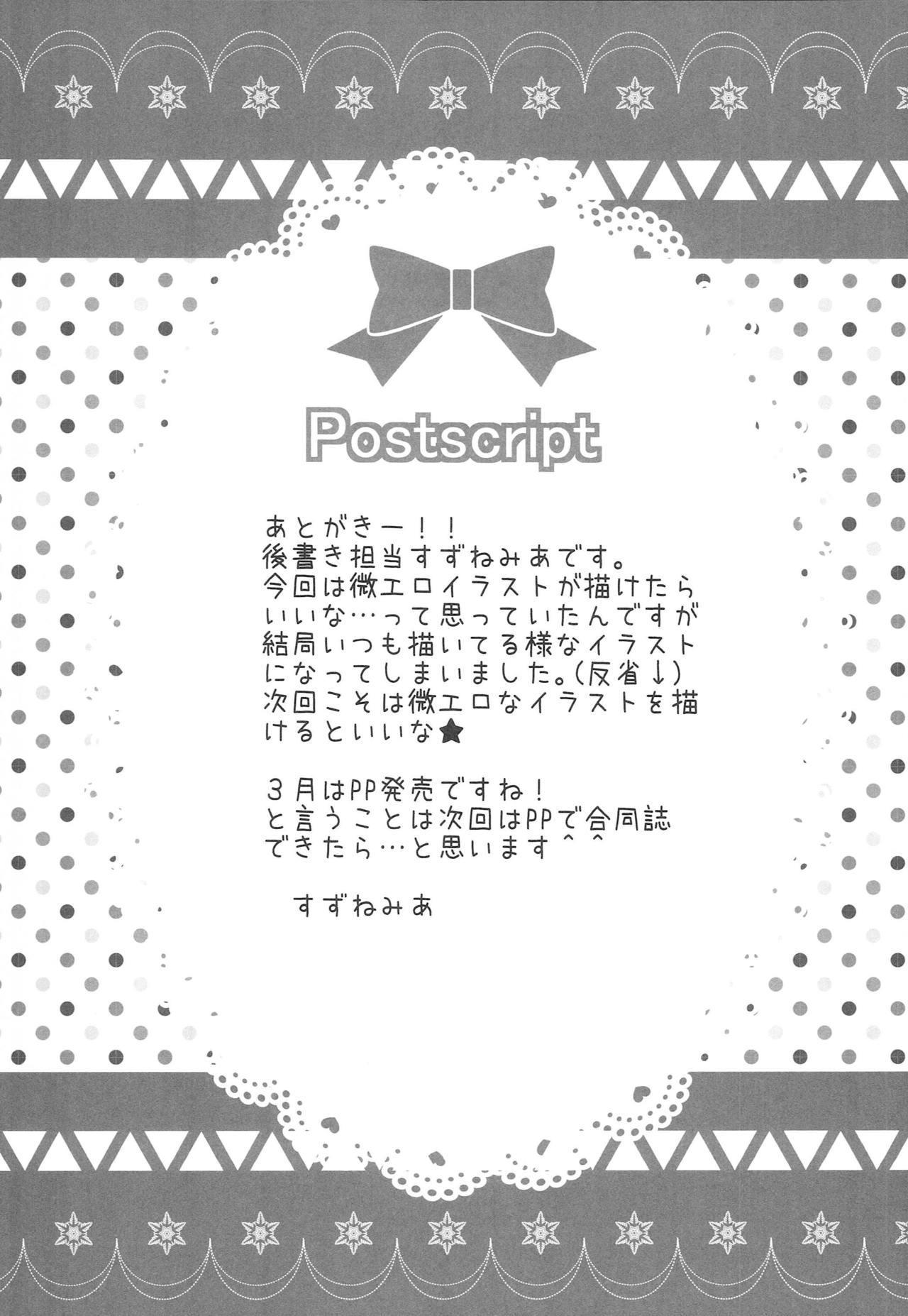 Ore no Rikka-san ga Biyaku o Tsukau Wake ga Nai! 22