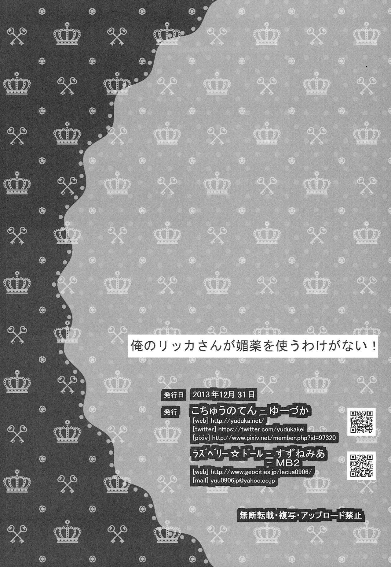 Ore no Rikka-san ga Biyaku o Tsukau Wake ga Nai! 23
