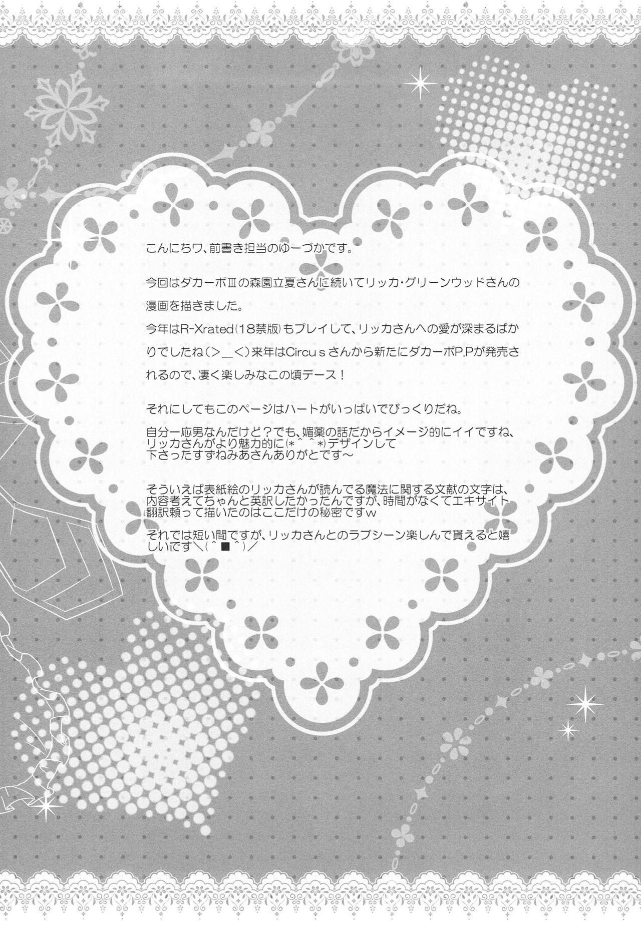 Ore no Rikka-san ga Biyaku o Tsukau Wake ga Nai! 5