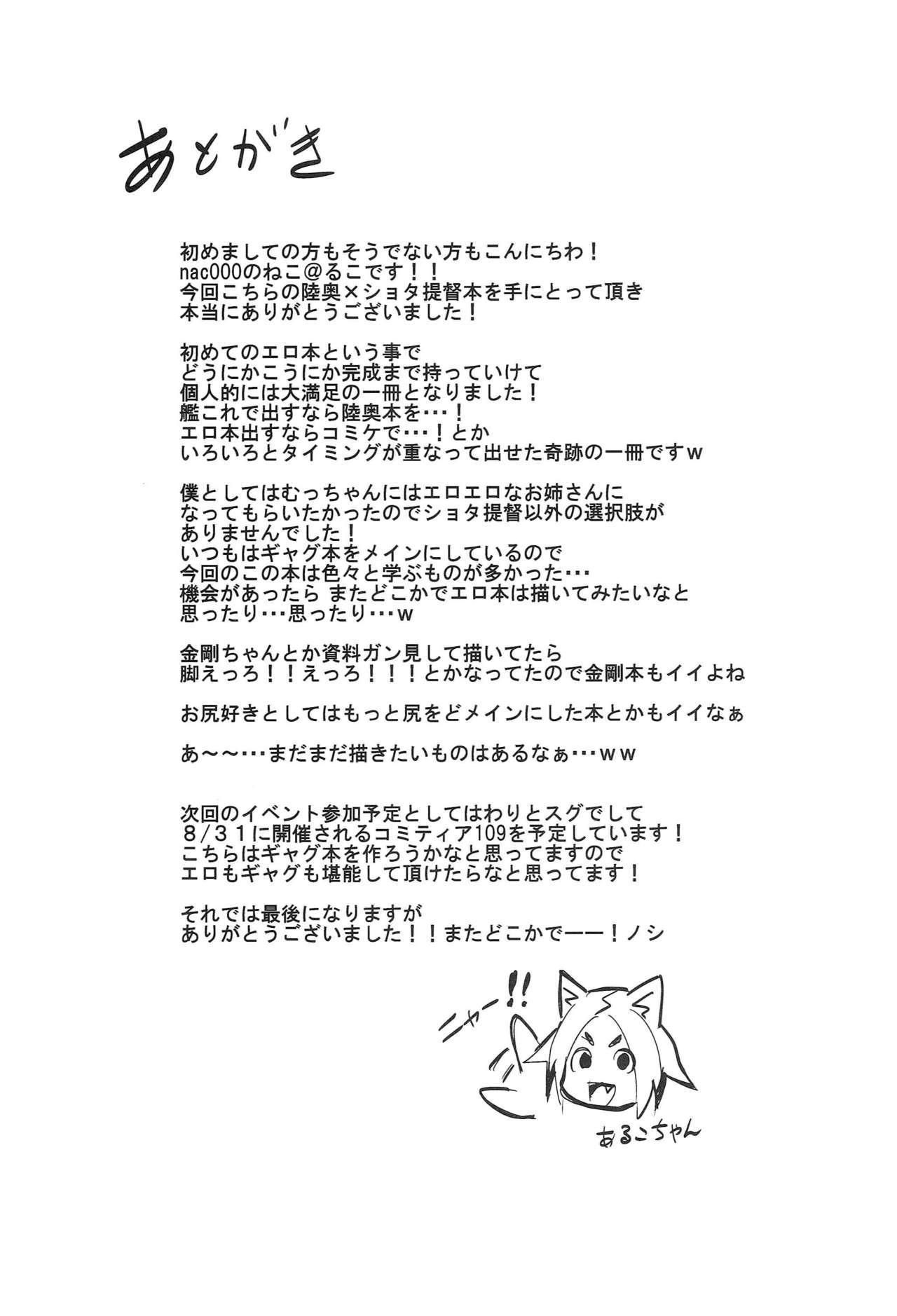 Mutsu x Shota Teitoku Watashi no Kannai Check mo Onegai ne 23