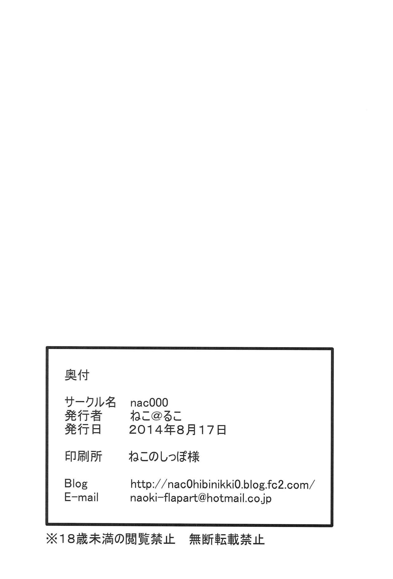 Mutsu x Shota Teitoku Watashi no Kannai Check mo Onegai ne 24