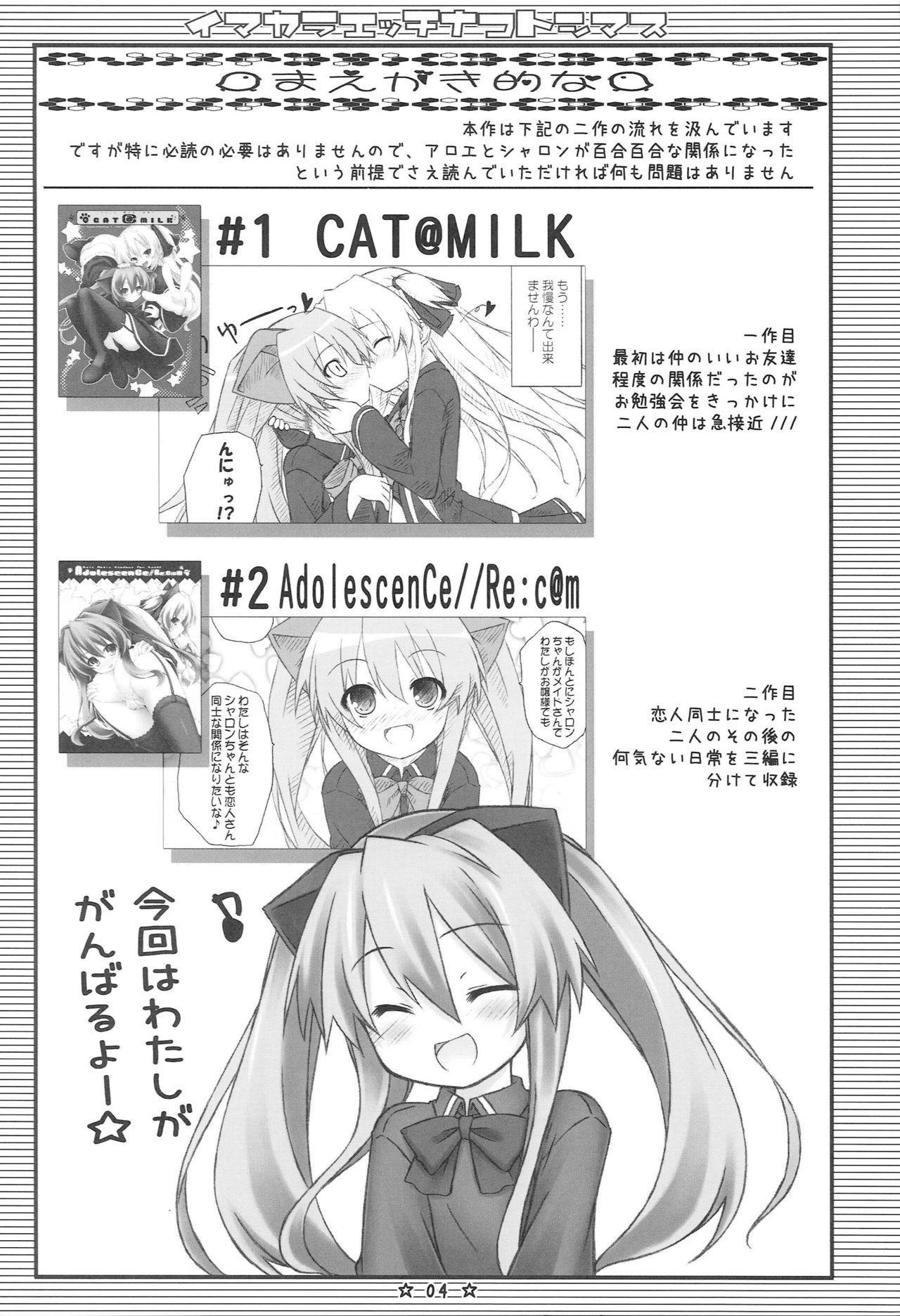 Imakara Ecchi na Koto Shimasu 2