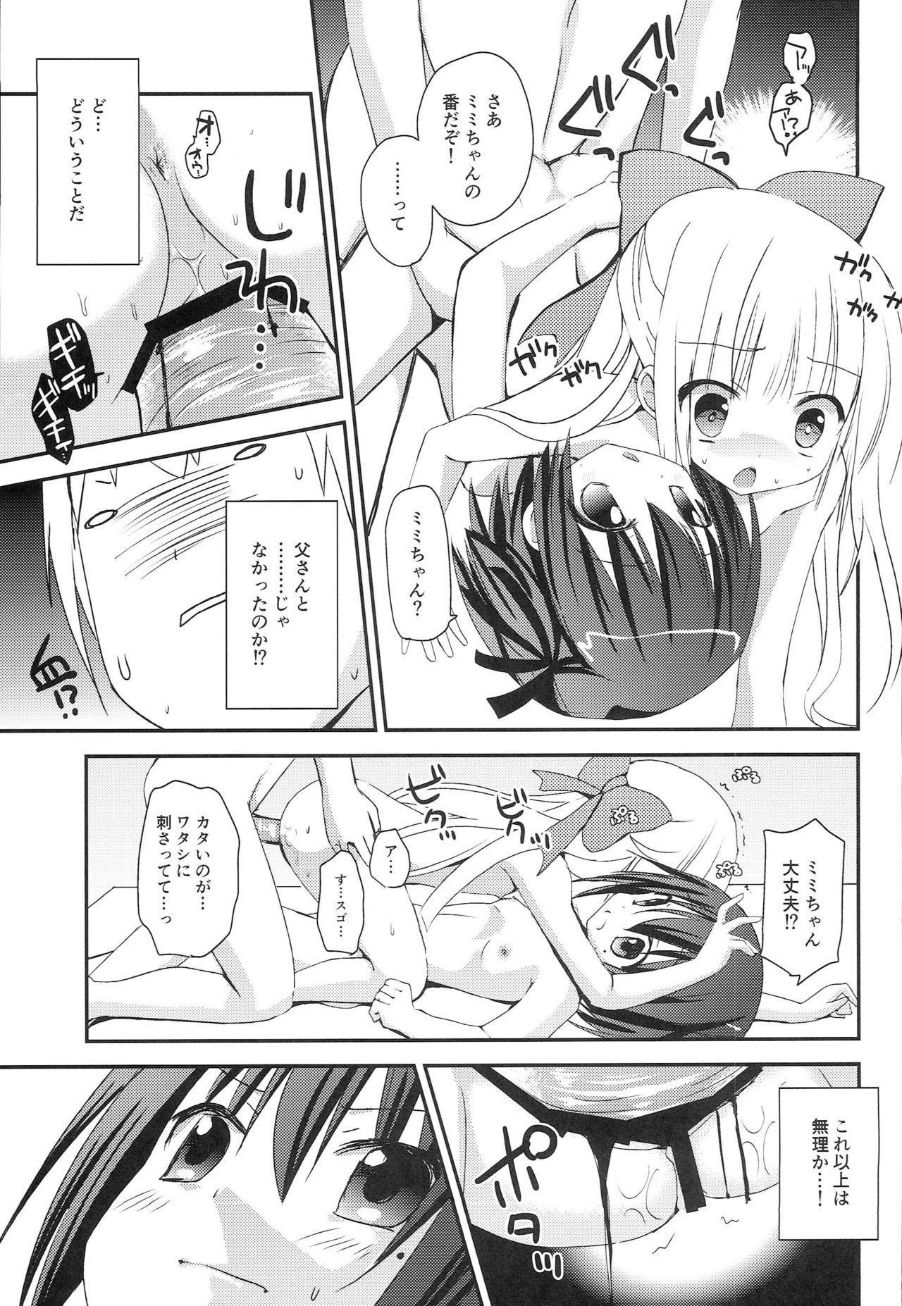 Tomoka to Mimi no Otomari 3P 19