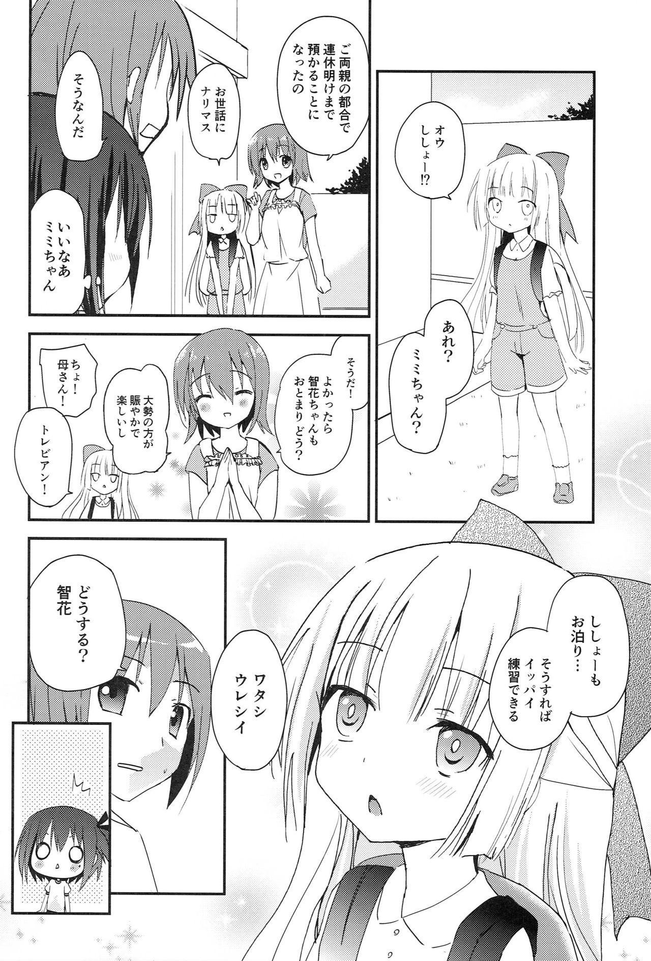 Tomoka to Mimi no Otomari 3P 2