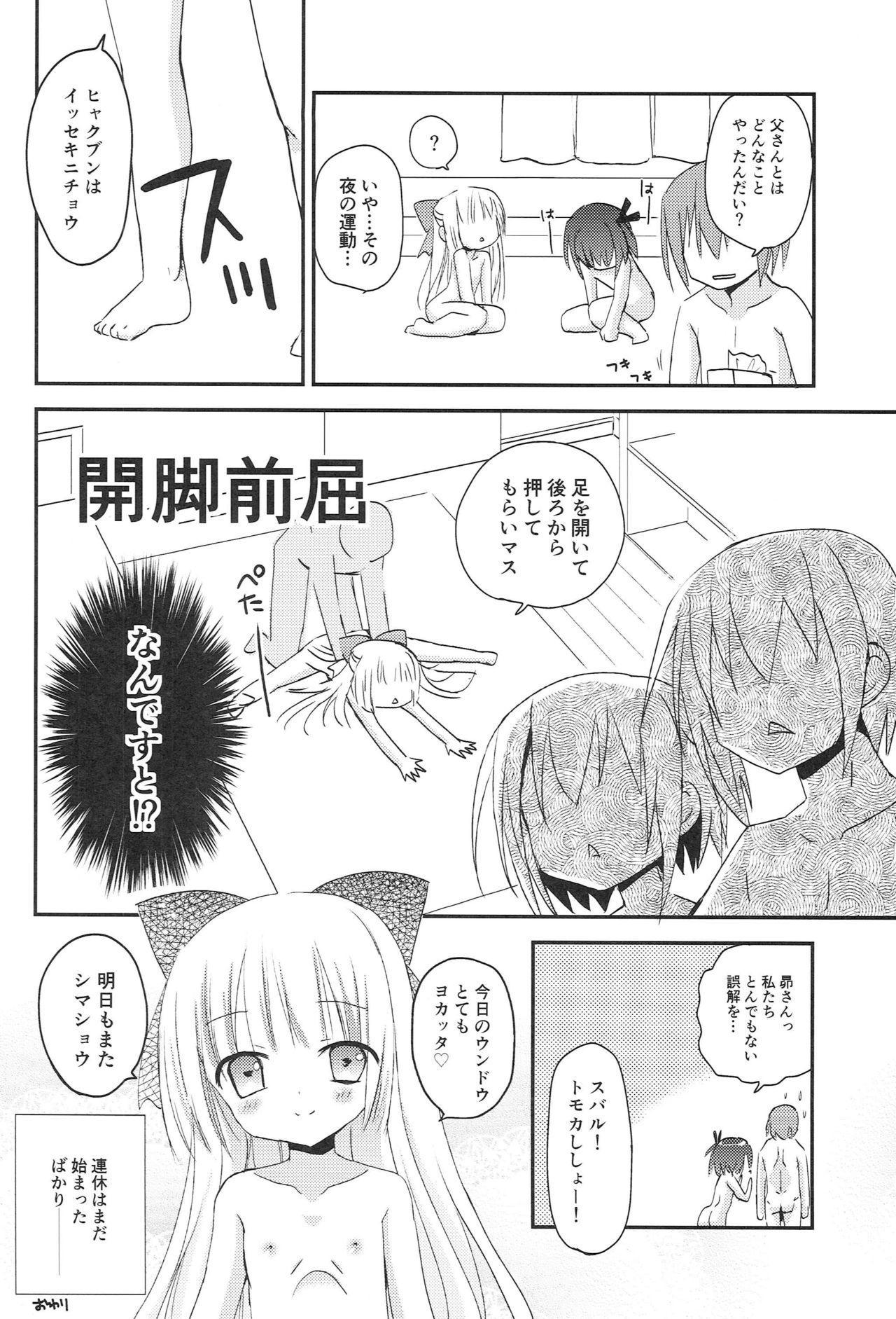 Tomoka to Mimi no Otomari 3P 30
