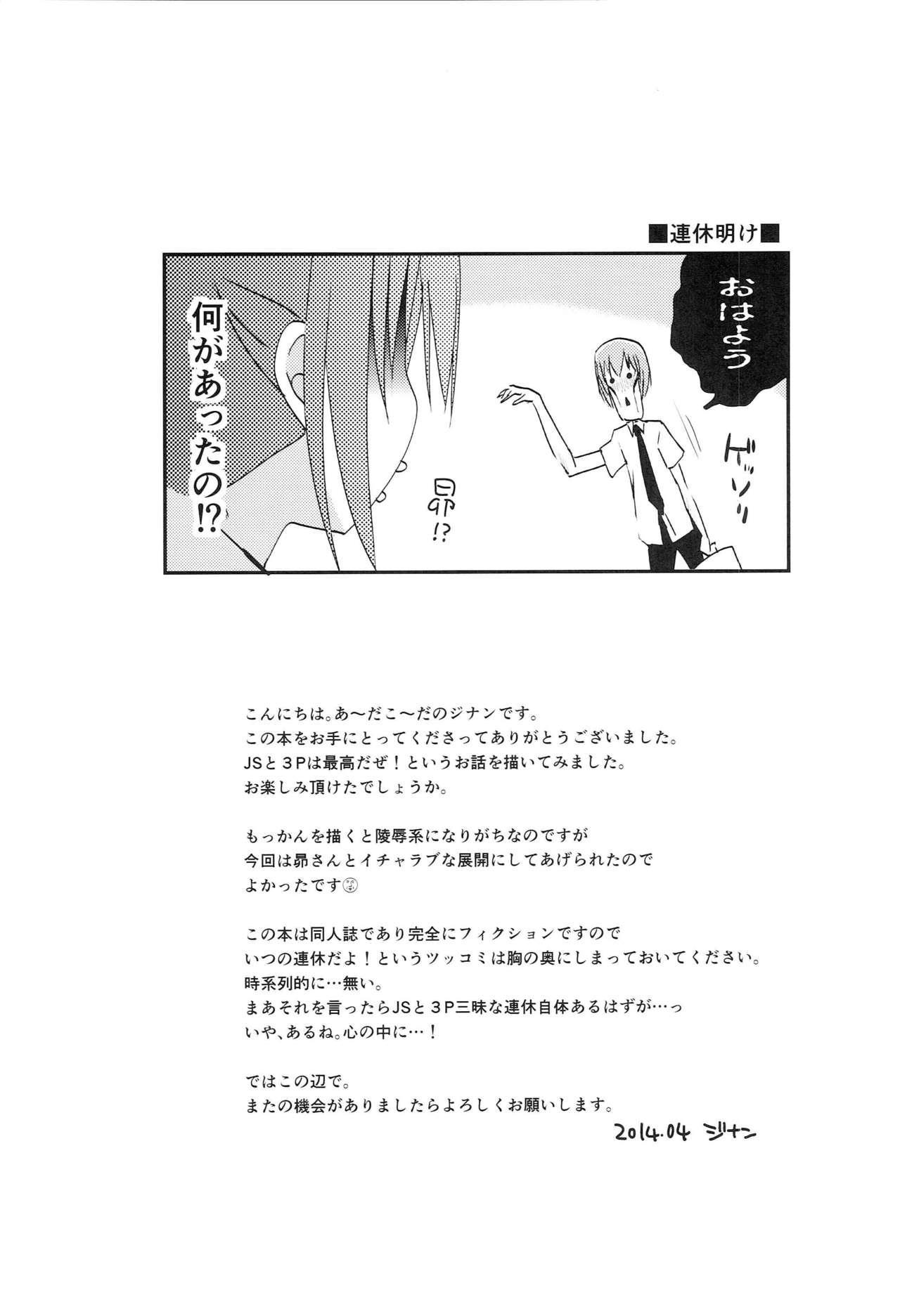 Tomoka to Mimi no Otomari 3P 31