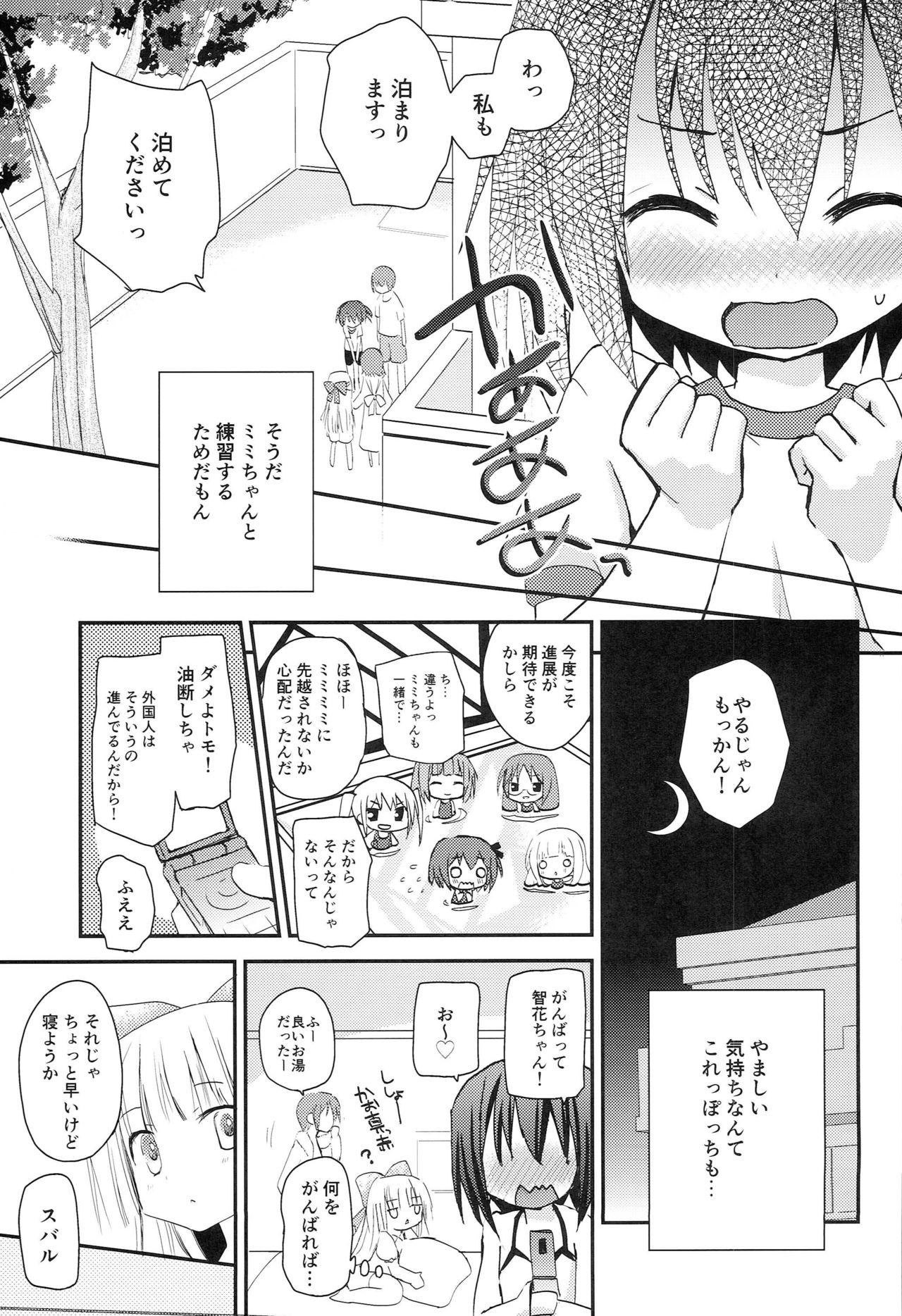 Tomoka to Mimi no Otomari 3P 3