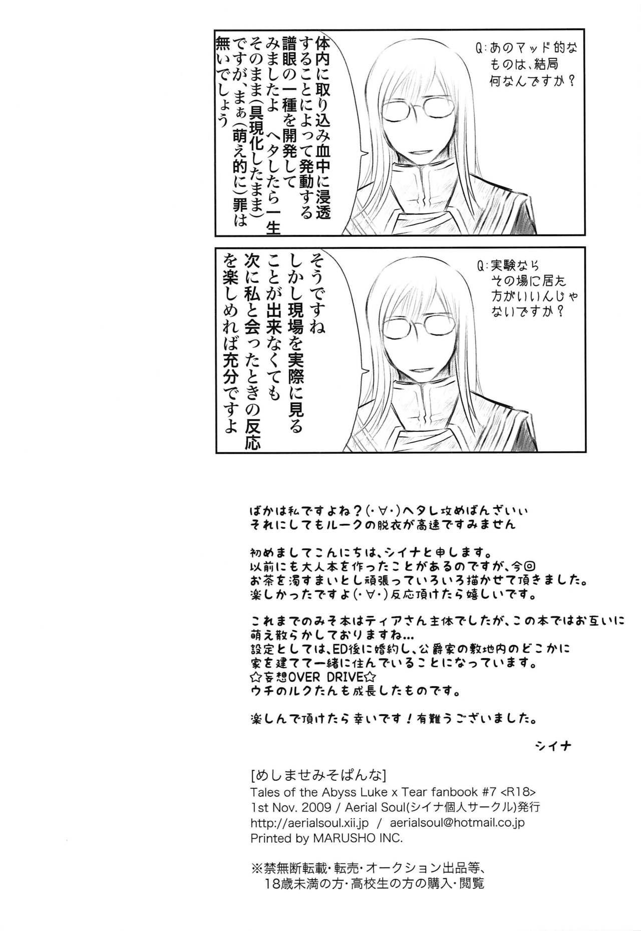Meshimase Miso Panna 32