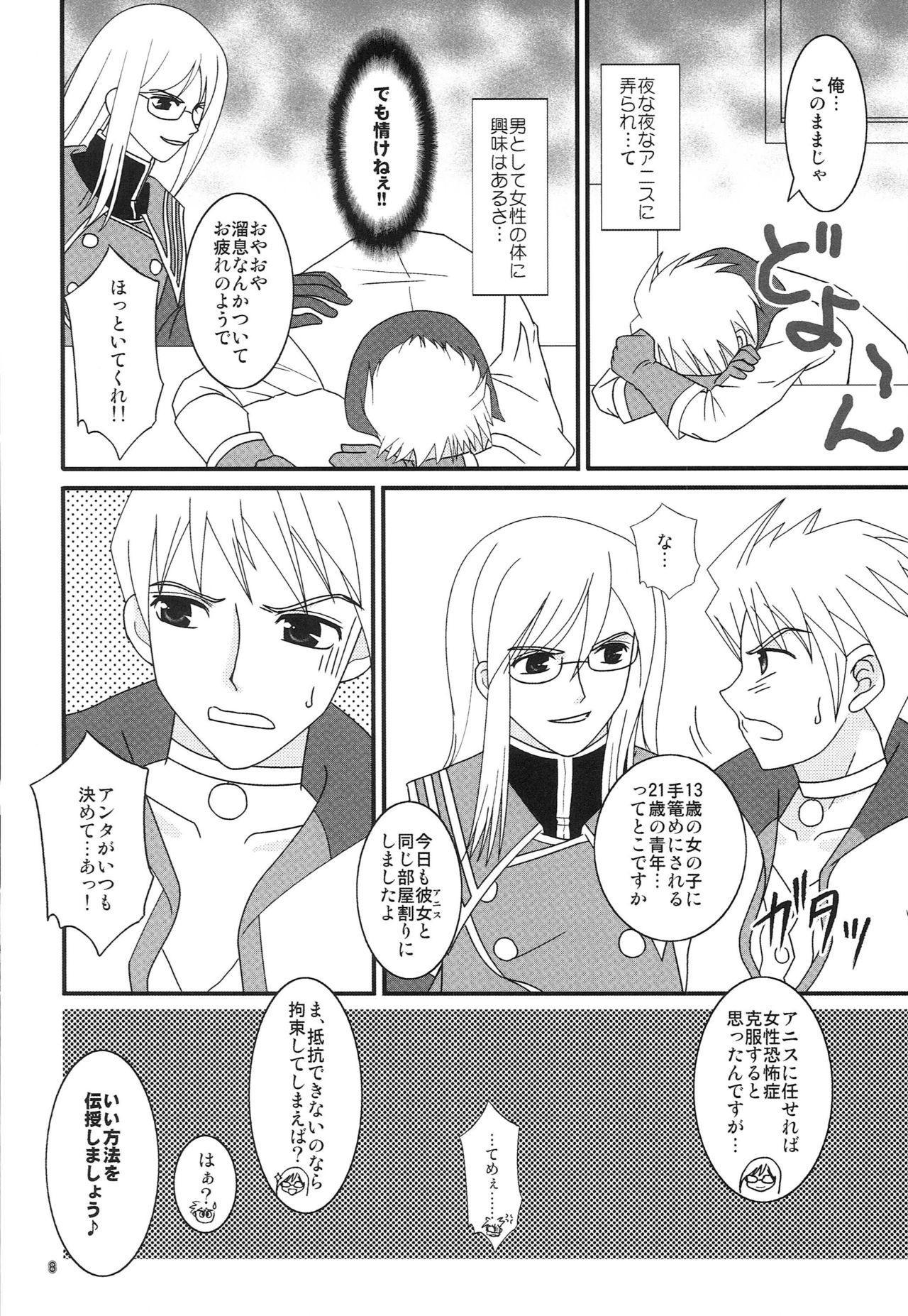 Hadaka no Kimochi 6