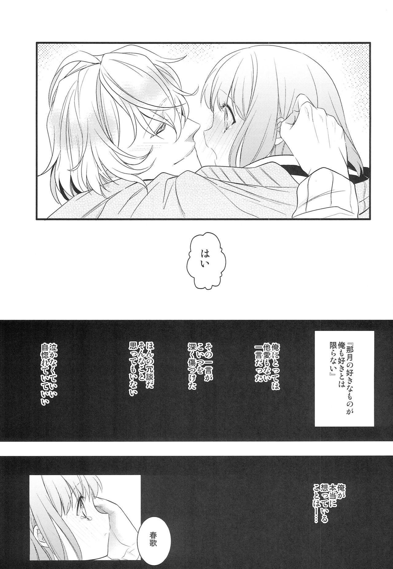 Kusatsu no Yu Demo Naosenai! 25