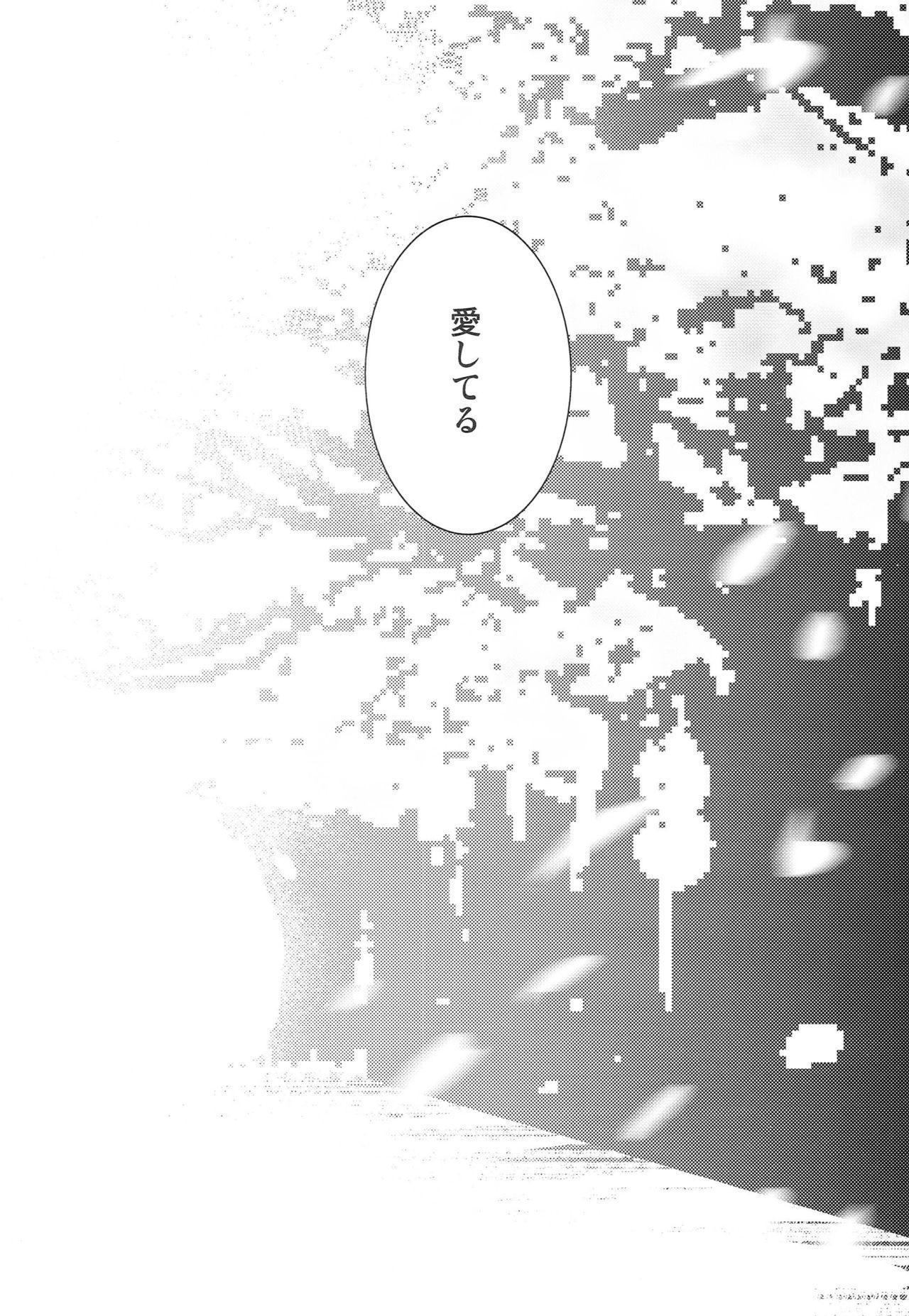 Kusatsu no Yu Demo Naosenai! 26