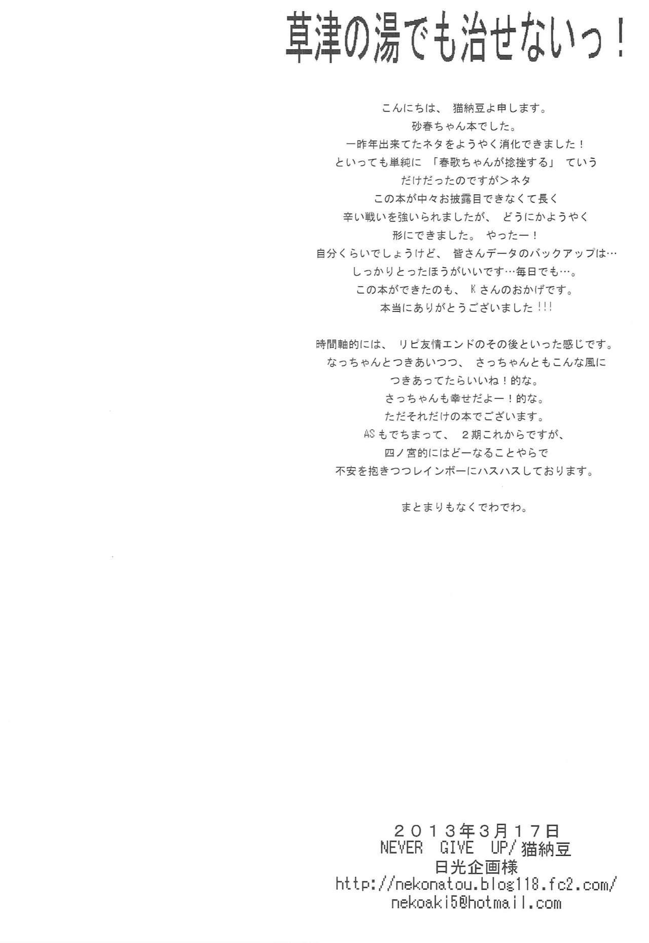 Kusatsu no Yu Demo Naosenai! 28
