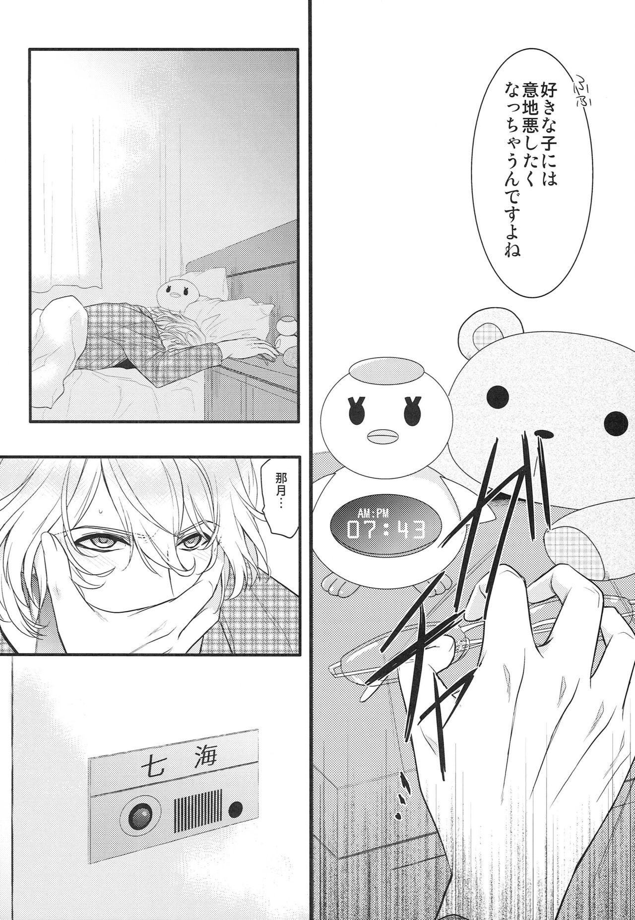 Kusatsu no Yu Demo Naosenai! 2