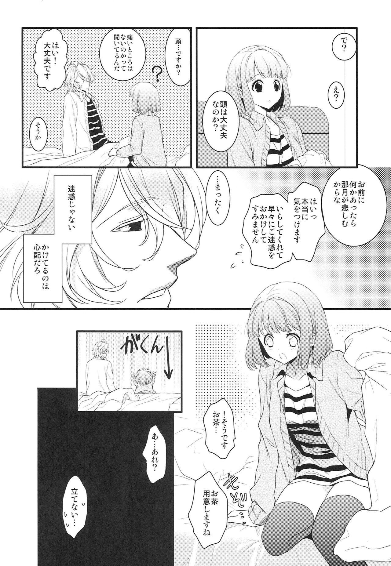 Kusatsu no Yu Demo Naosenai! 6